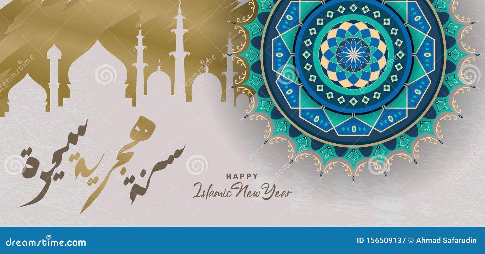 Happy Islamic New Year Greeting Card Celebration ...