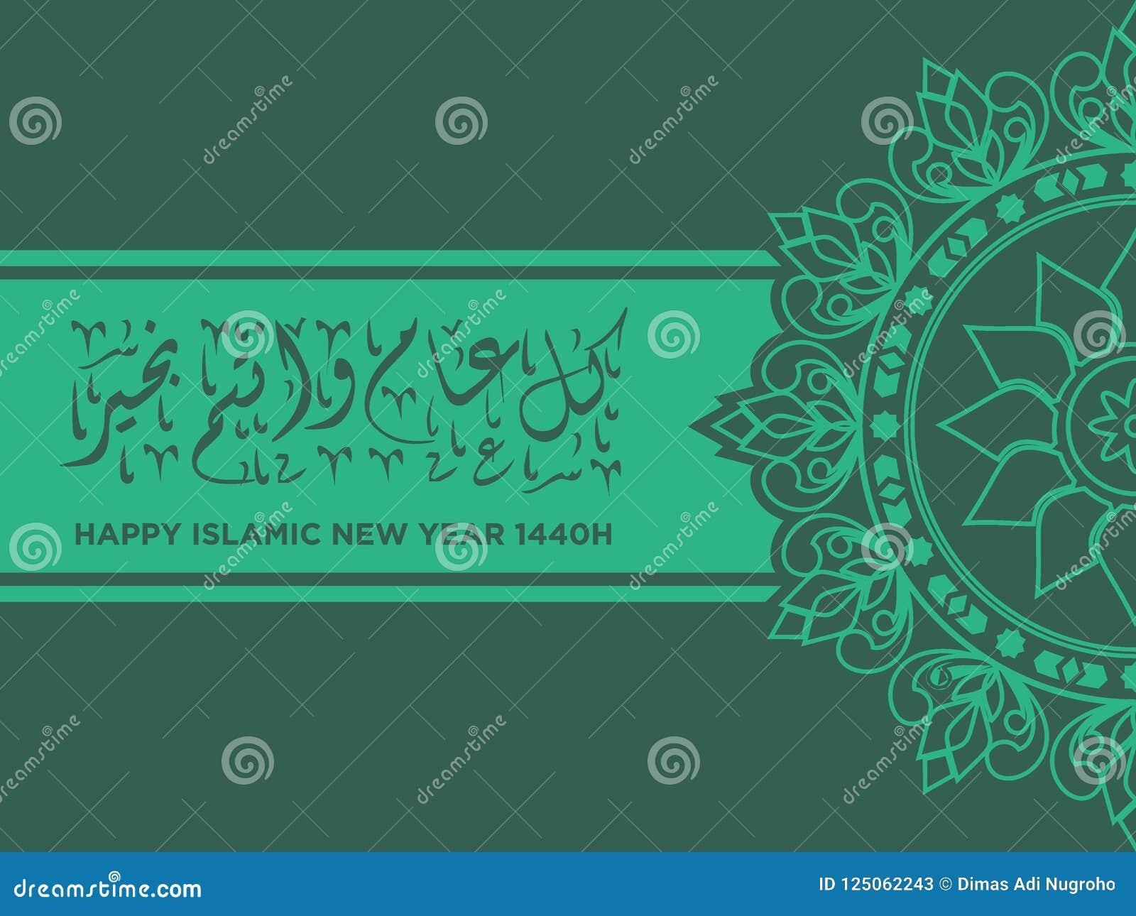 Happy Islamic New Year 1440 HIjri Greeting Background Stock
