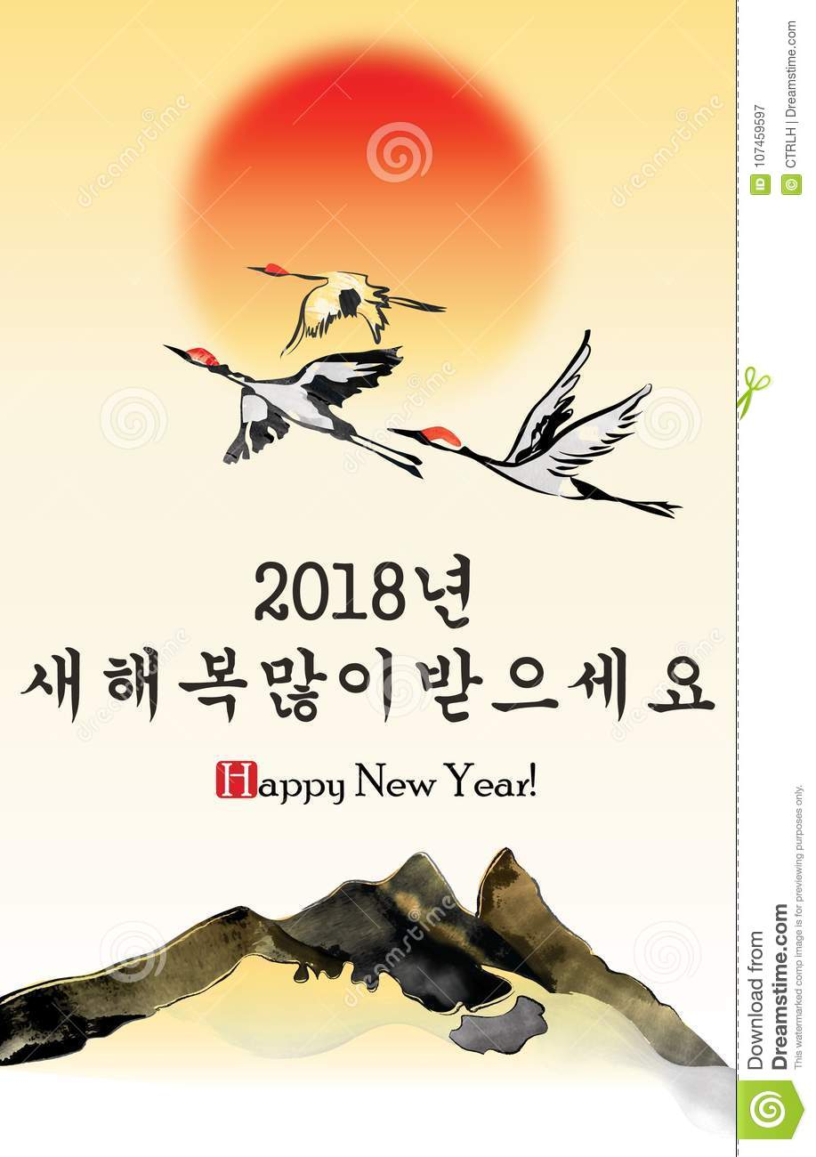 Happy korean new year 2018 greeting card stock illustration download happy korean new year 2018 greeting card stock illustration illustration of holiday happy m4hsunfo
