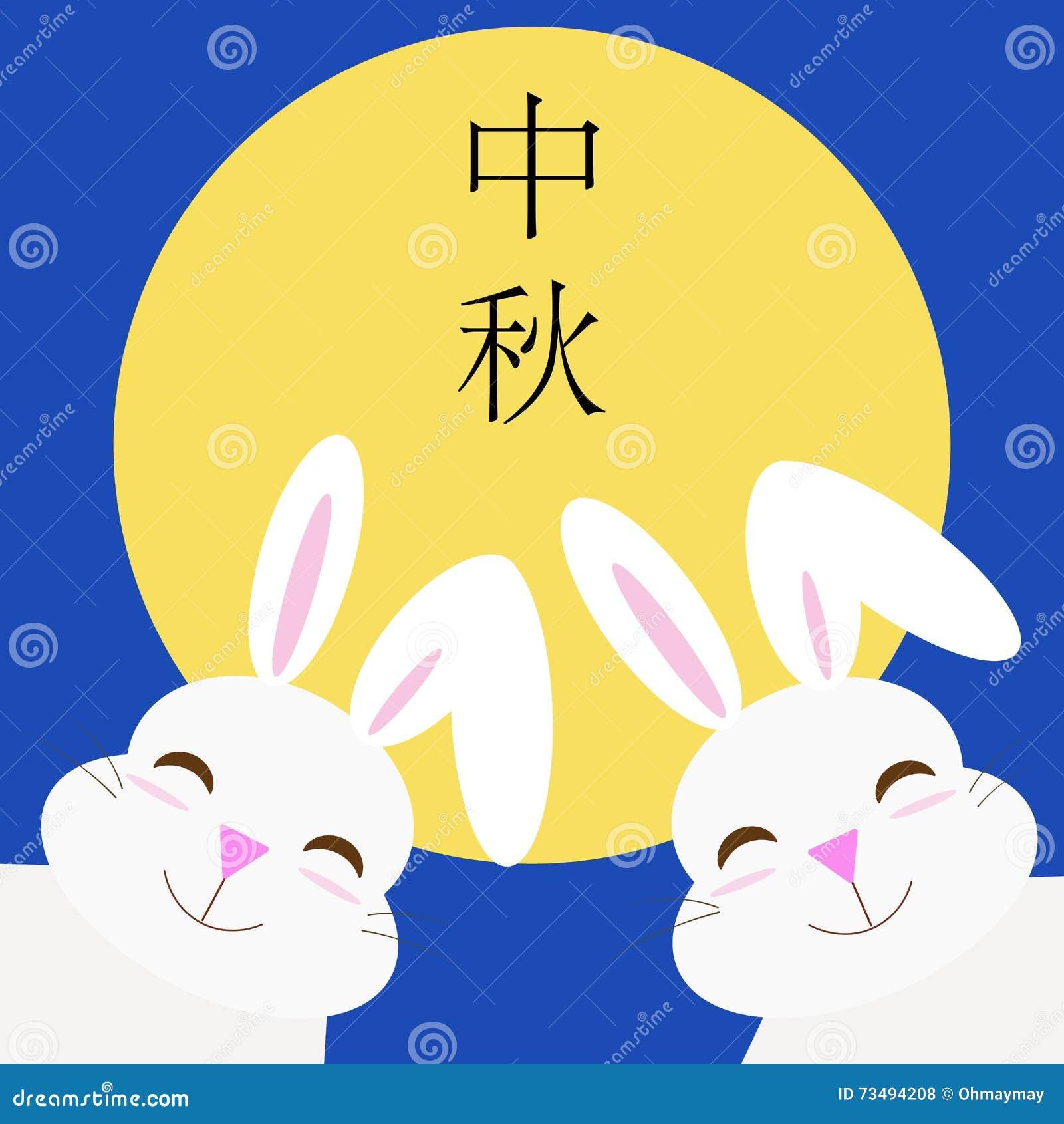 Happy mid autumn festival rabbit vector stock vector illustration happy mid autumn festival rabbit vector kristyandbryce Choice Image