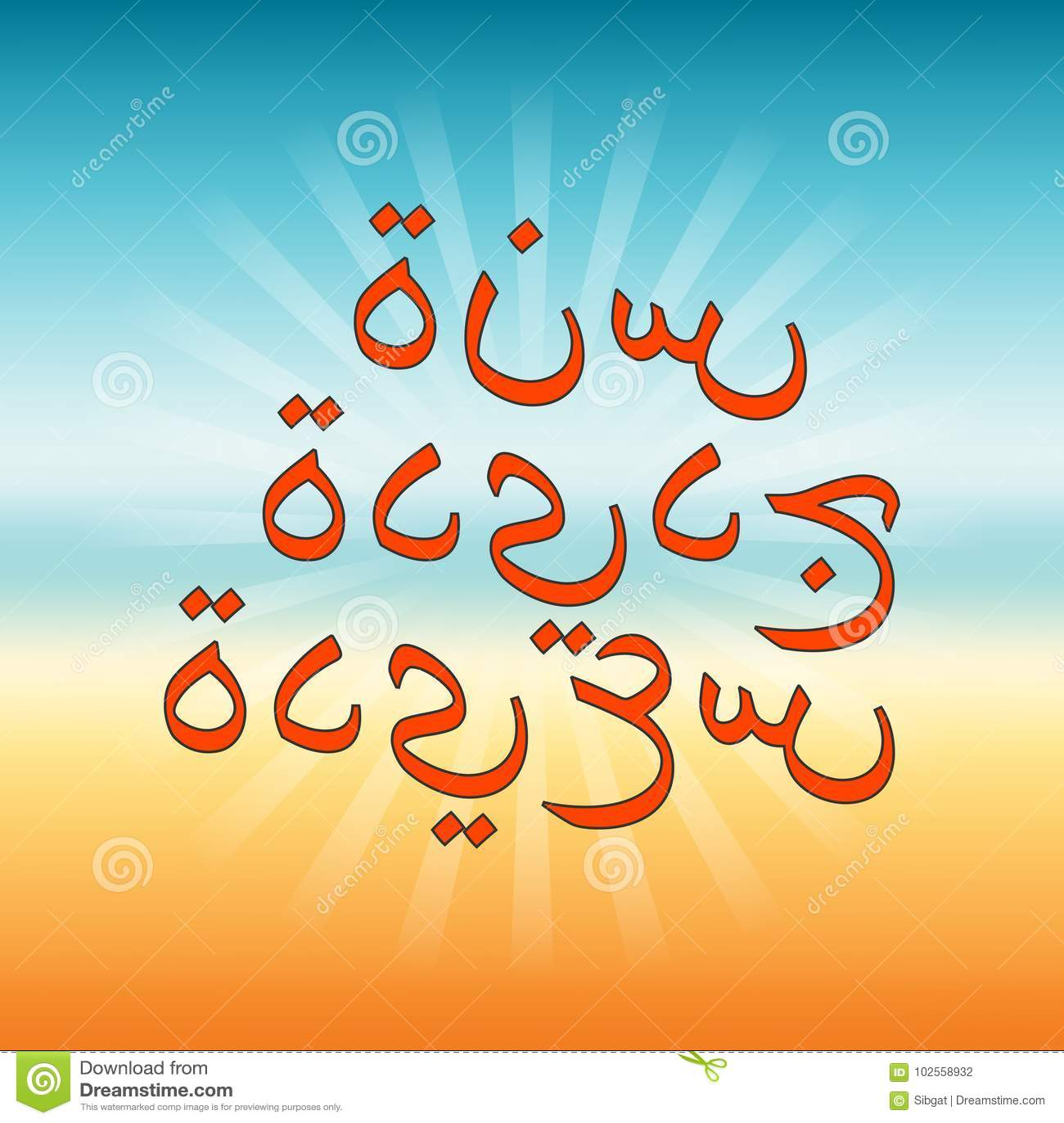 Happy New Year In Arabic Language. Creative Greeting Card ...