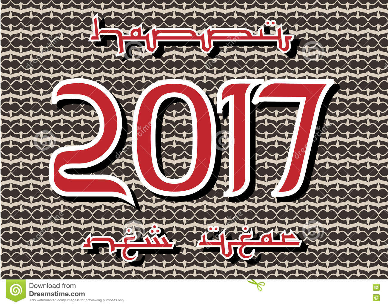 2917 happy new year arabic style