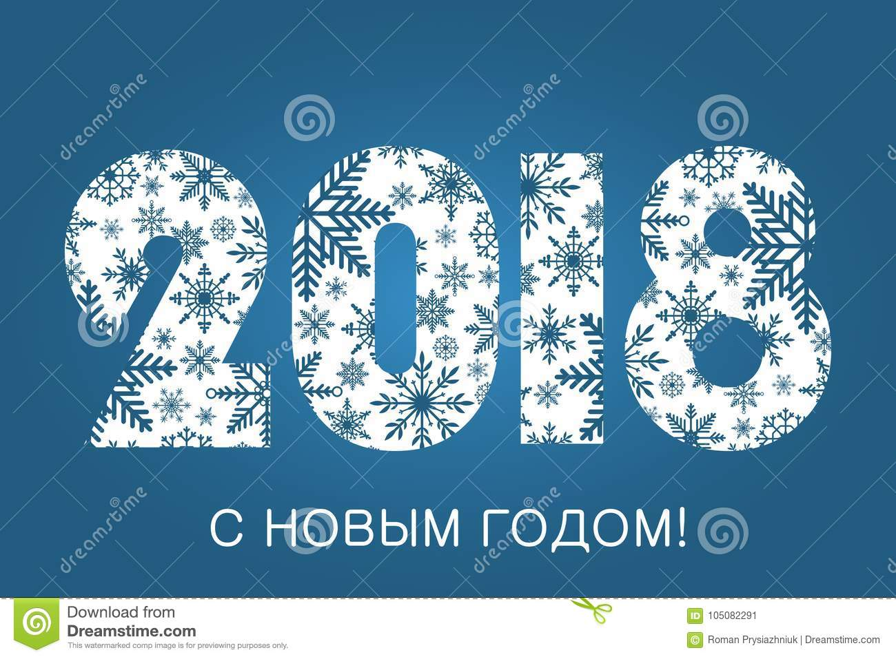 2018 happy new year card in russian made from snowflakes holiday poster banner