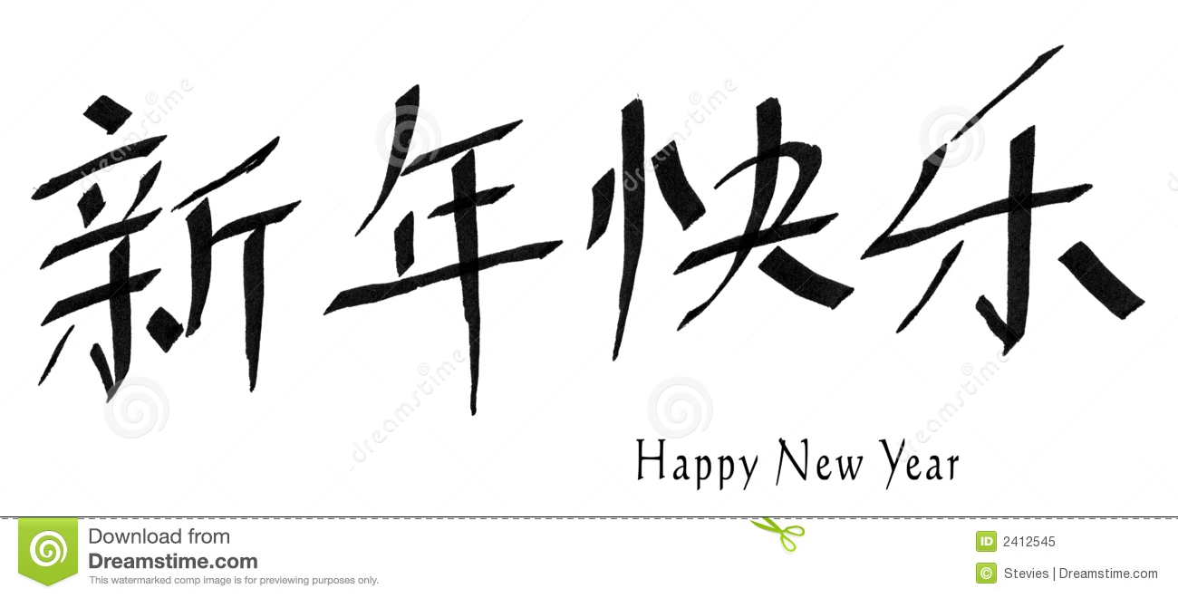 mandarin symbols happy new in year in new stock chinese dreamstimecomhappy royalty free photo