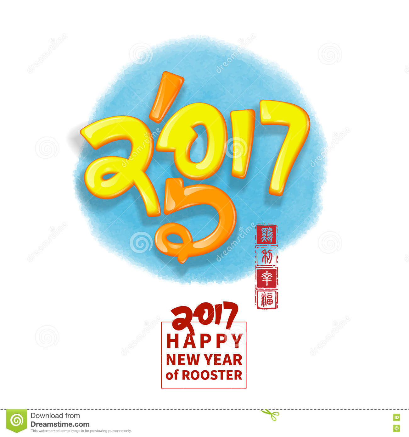 how to write happy new year in chinese characters