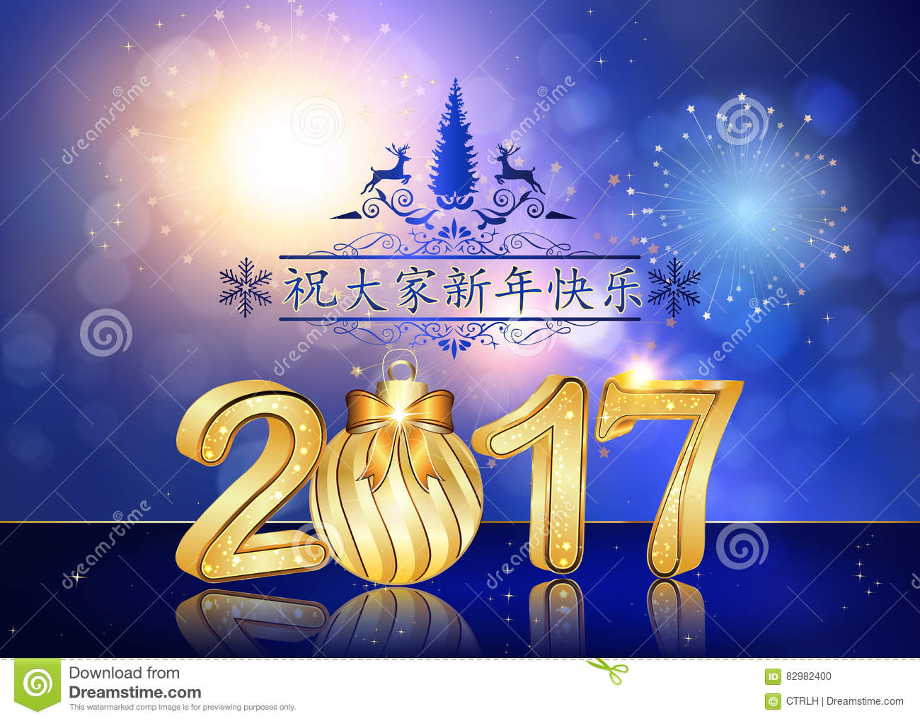 Happy new year 2017 chinese language stock illustration happy new year 2017 chinese language background greeting card with brightly colorful fireworks and colorful lights on twilight background m4hsunfo
