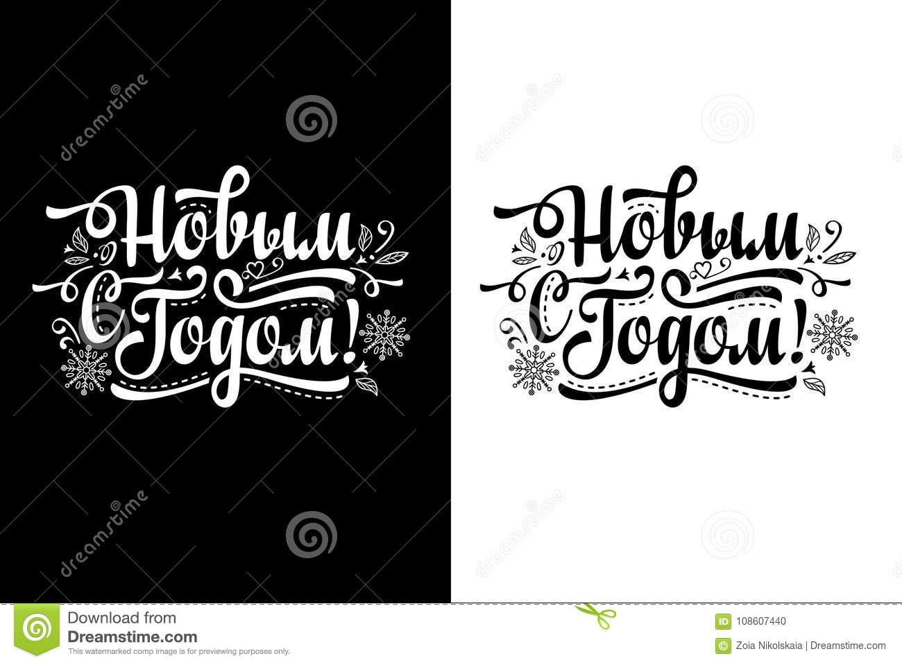 Happy New Year And Christmas Lettering. Russian Language.
