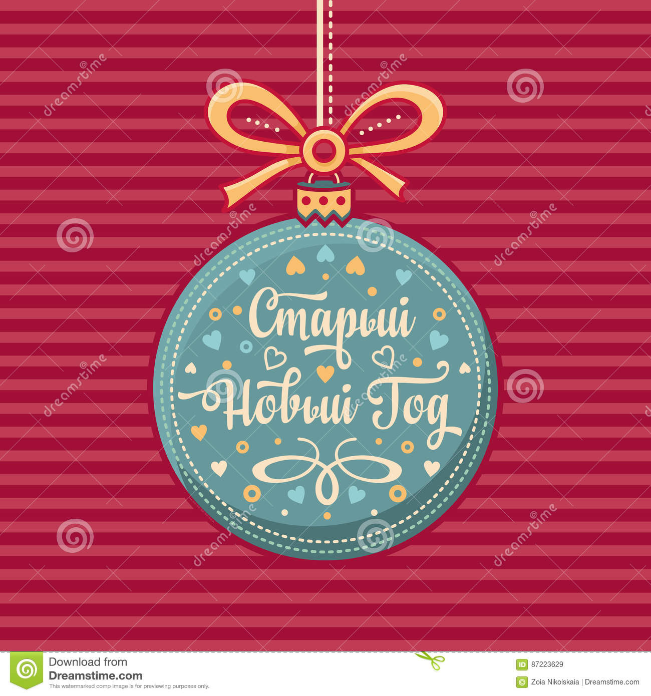 Happy New Year Greeting Card Russian Holiday Stock Vector