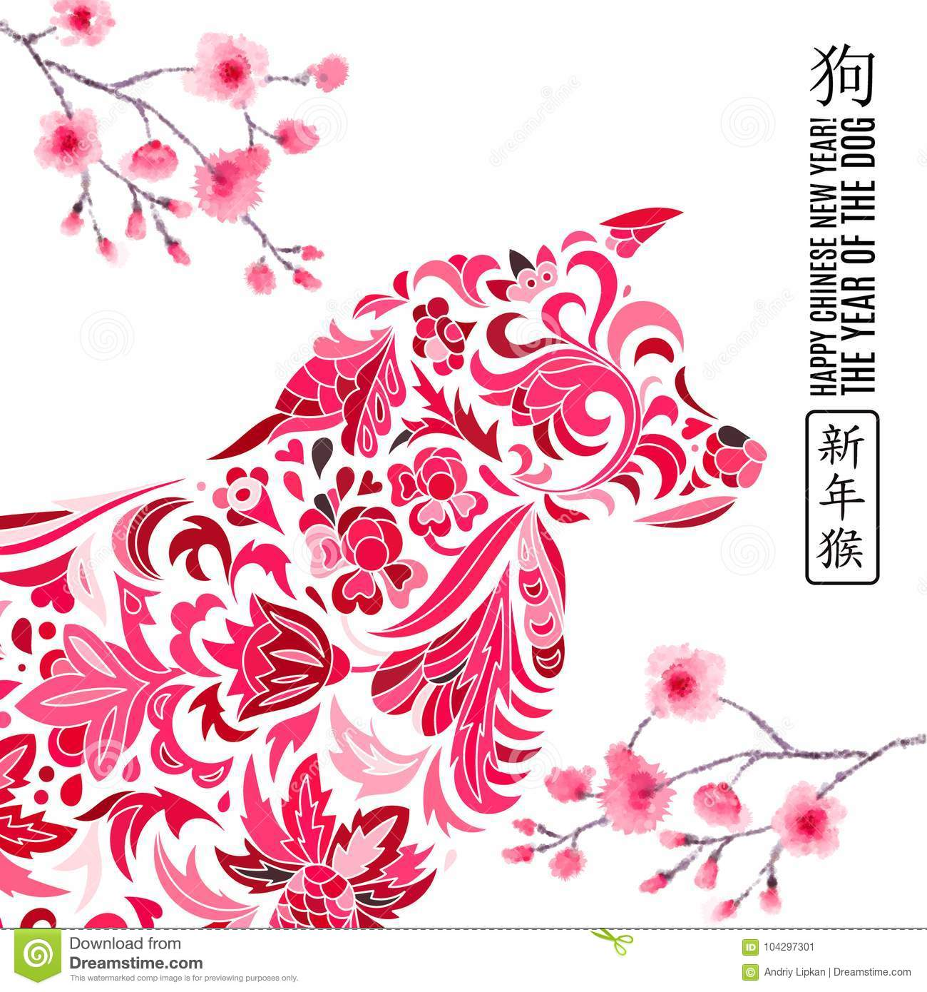 2018 Happy New Year Greeting Card Year Of The Dog Chinese New Year