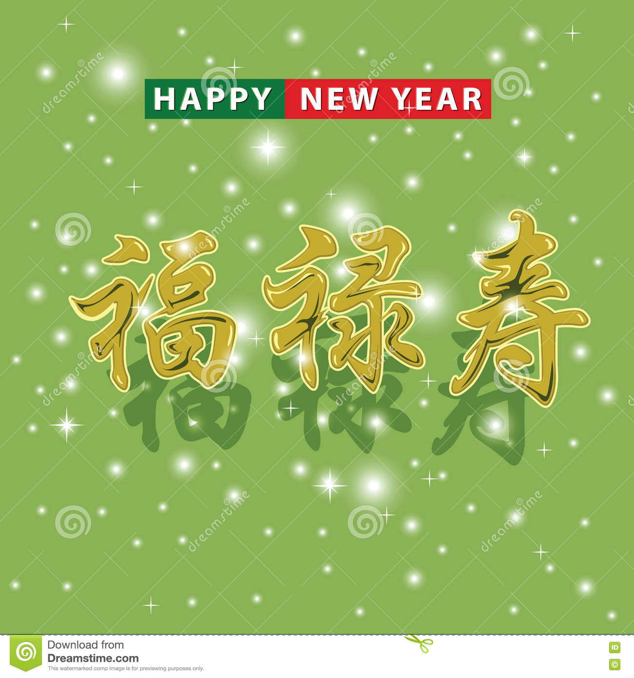 Happy New Year Greetings With You On Green Tone Stock Vector