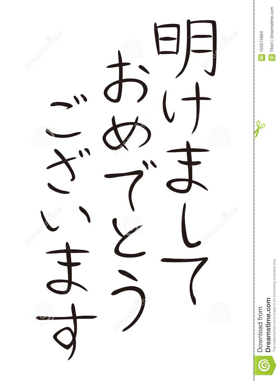 Happy New Year In Japanese Stock Illustration Illustration Of Japanese 103515864 Wish prosperity and happiness to all you know. https www dreamstime com happy new year japanese set phrase used s formal traditional illustration image103515864