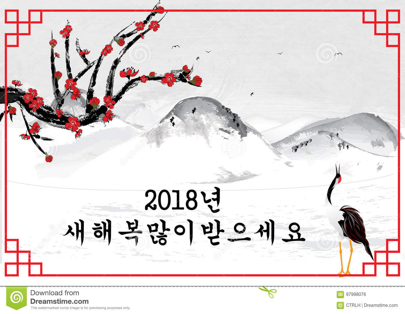 happy new year 2018 korean greeting card