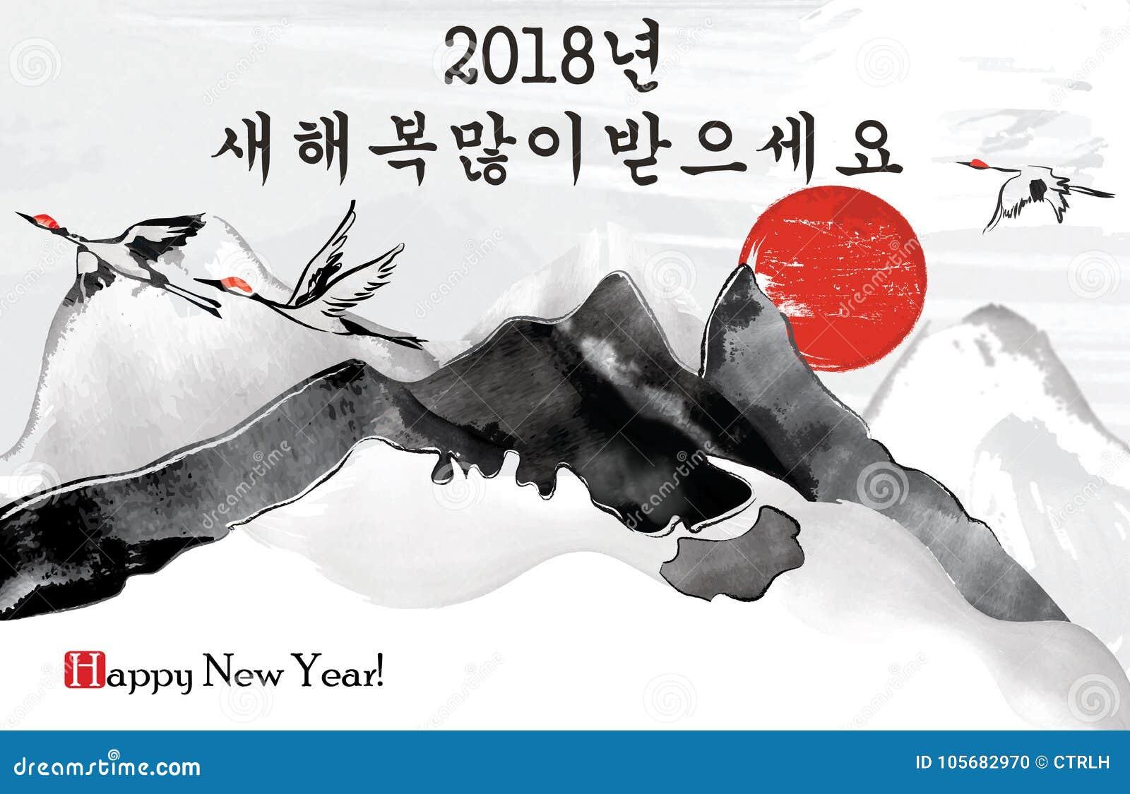 Happy korean new year 2018 greeting card stock illustration happy korean new year 2018 greeting card m4hsunfo