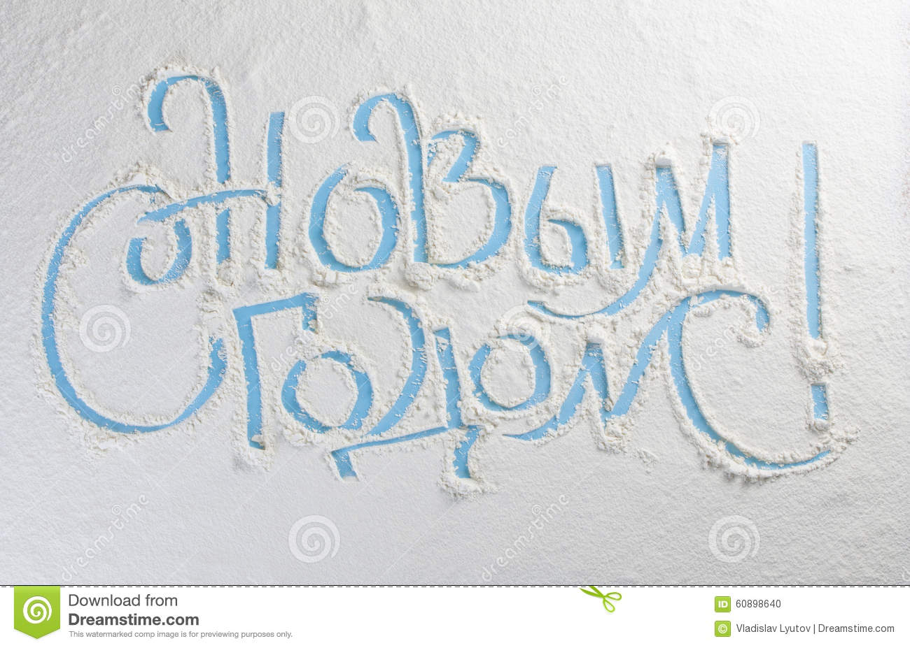 happy new year lettering russian merry christmas stock. Black Bedroom Furniture Sets. Home Design Ideas
