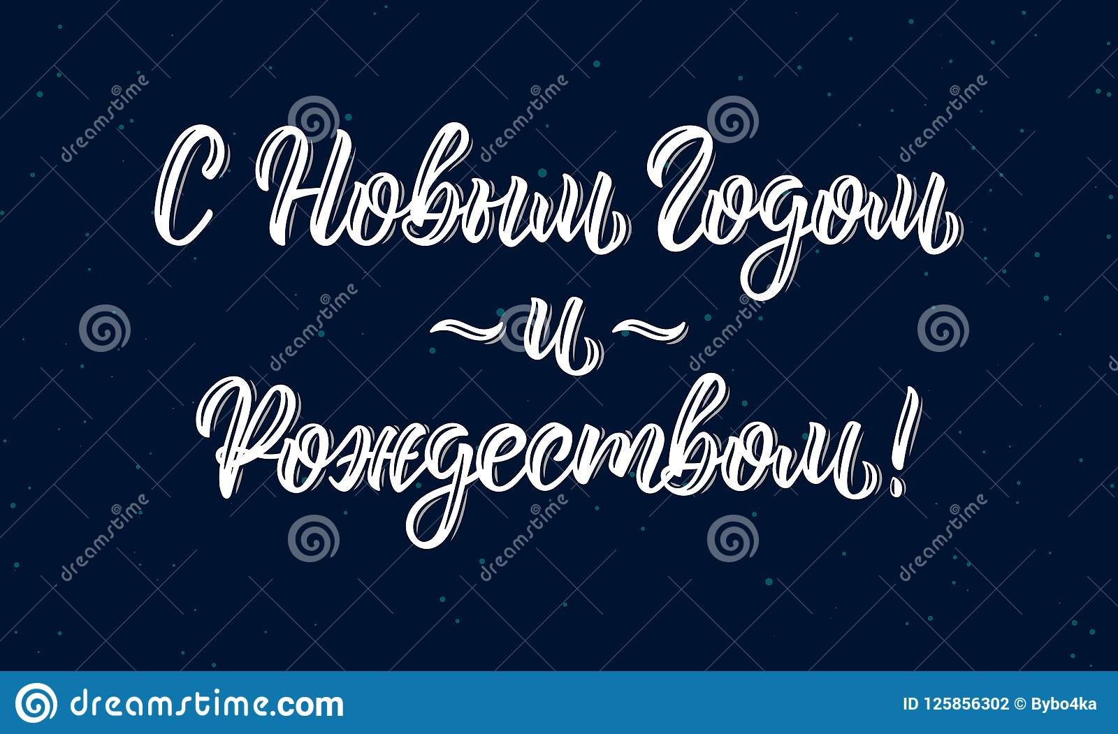 download happy new year and merry christmas hand written inscription in russian fashion graphics - Russian Merry Christmas