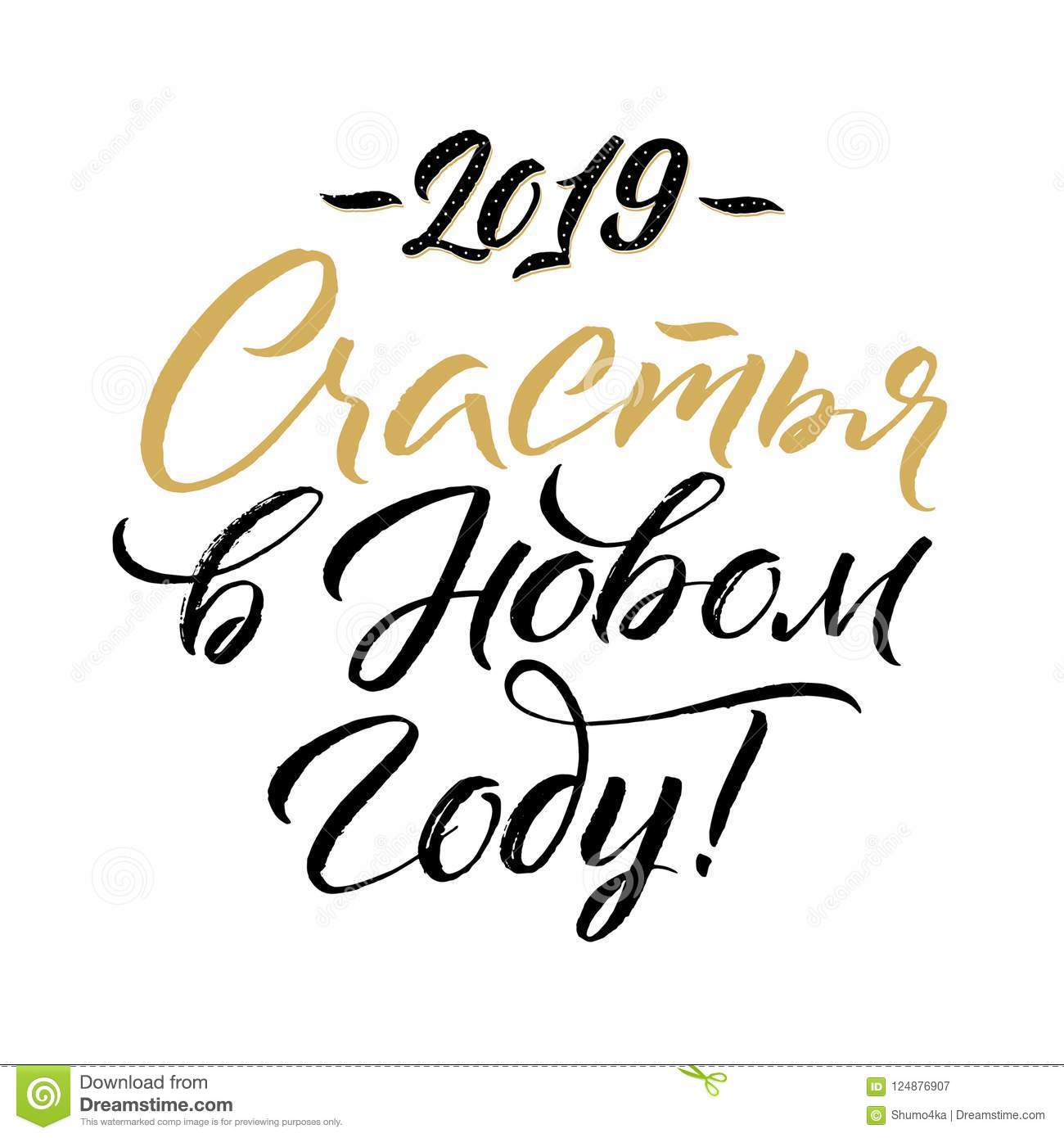 Happy New Year 2019 Russian Calligraphy. Greeting Card Design On ...