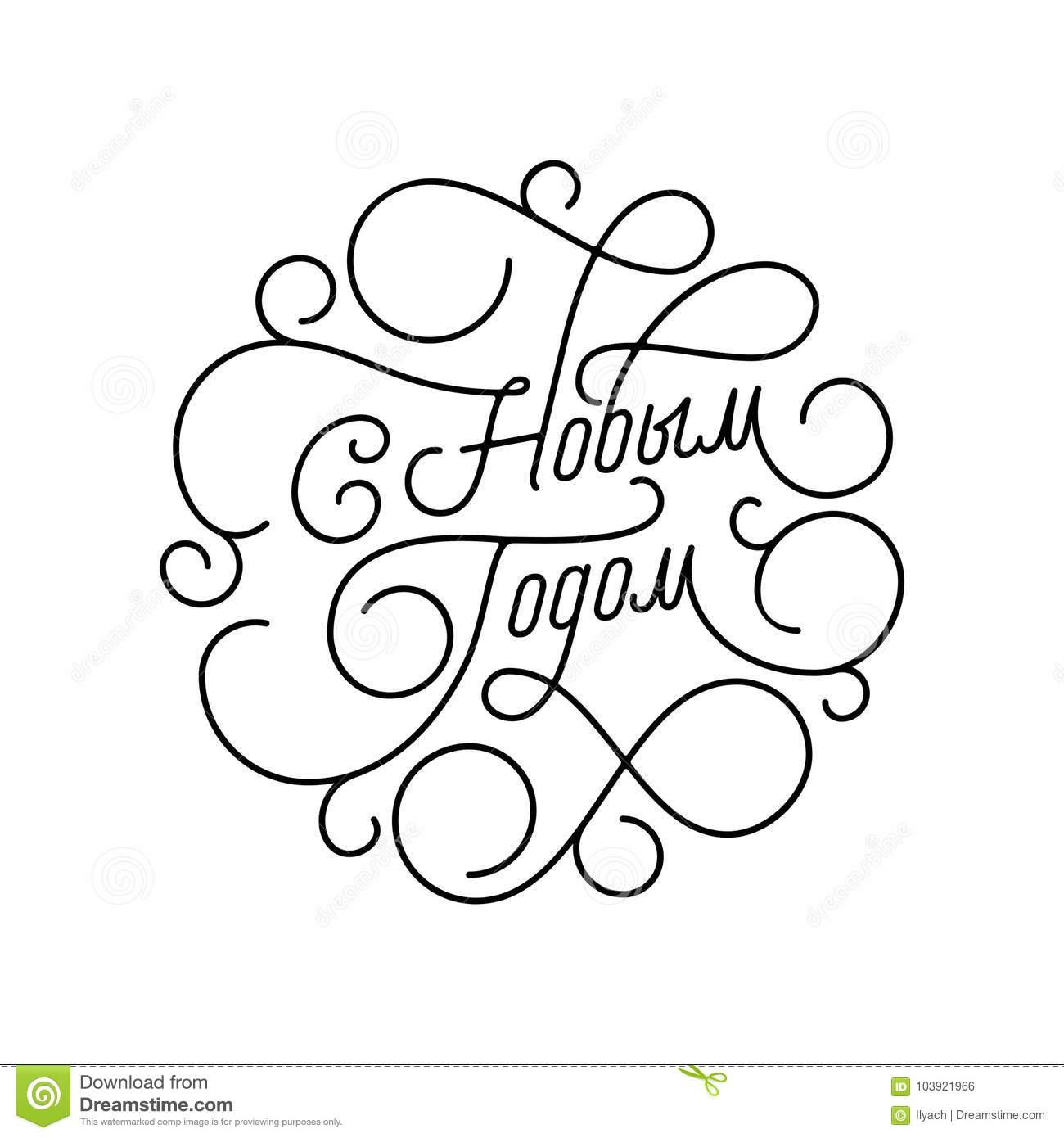 Happy New Year Russian Flourish Calligraphy Lettering Of Swash Line ...