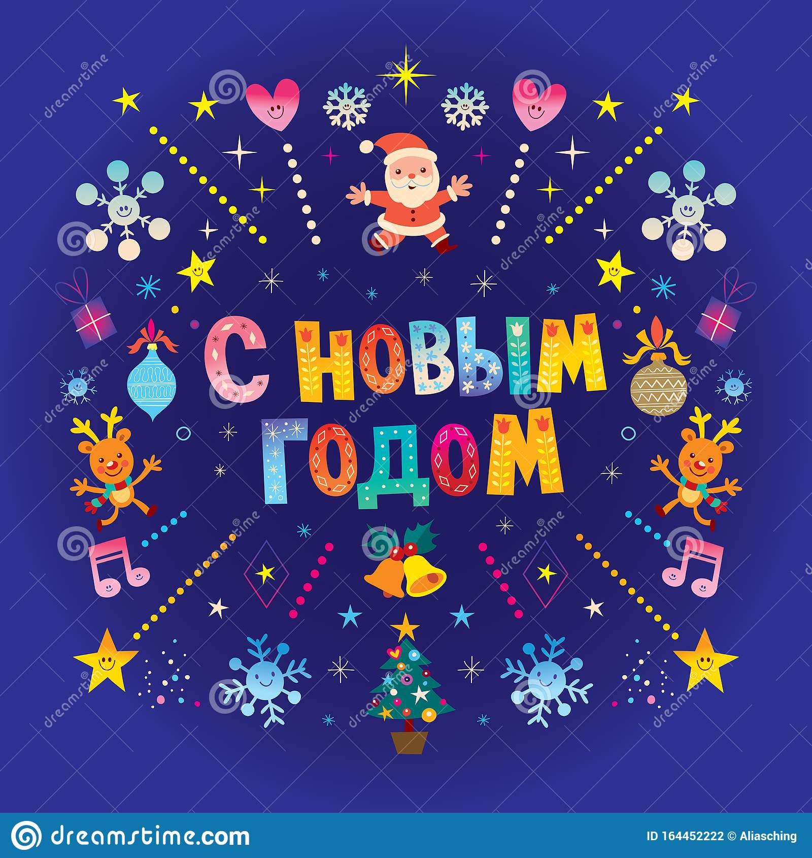 Happy New Year In Russian Greeting Card Stock Vector ...