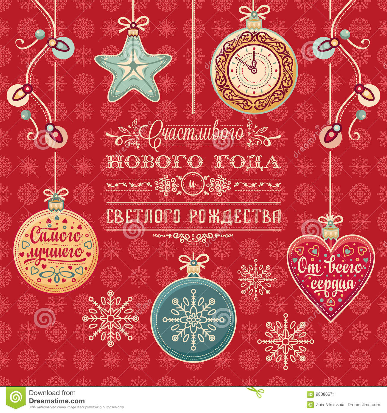 Happy New Year - Russian Text For Greeting Cards. Stock ...