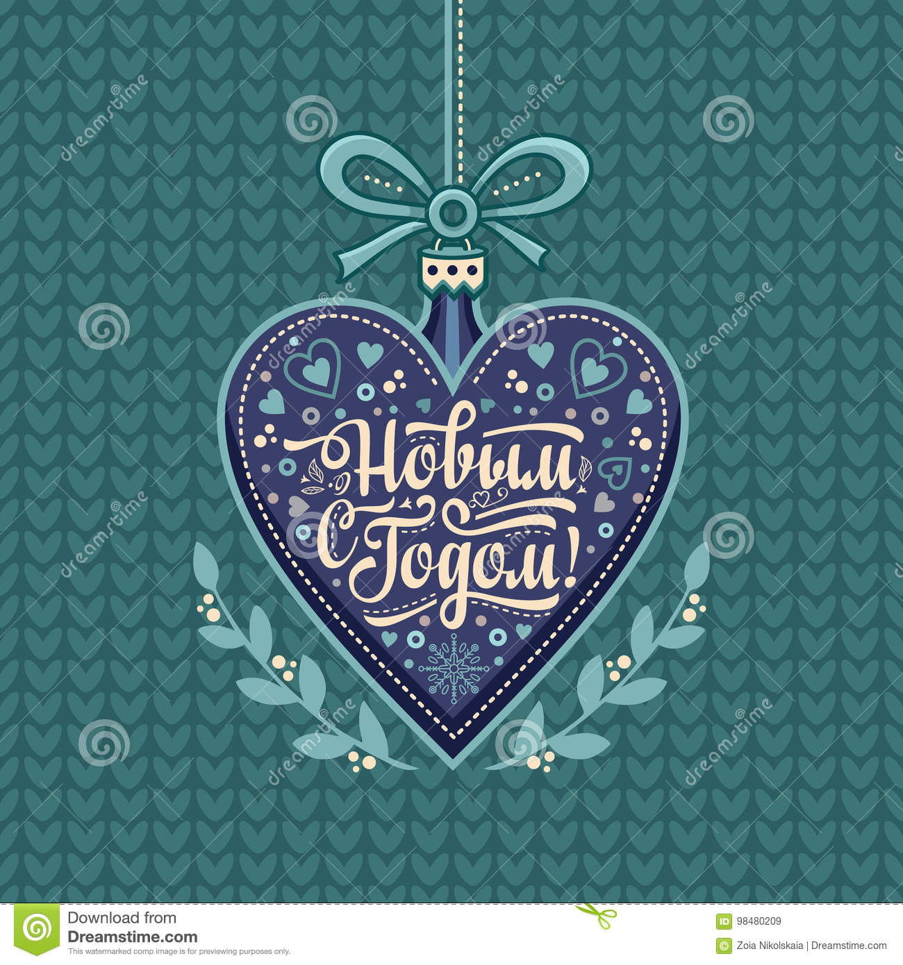 happy new year illustration winer holiday greeting card cyrillic letters english translation happy new year