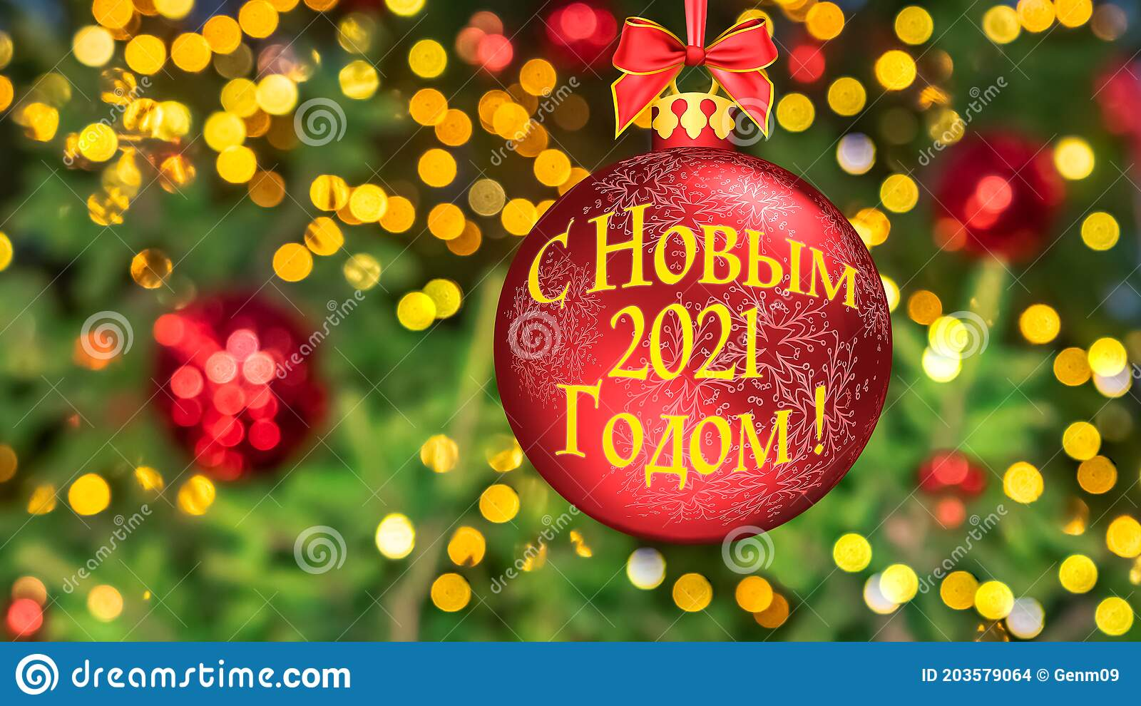 Russian Christmas For 2021 Happy New Year 2021 Text Written By Cyrillic In Russian Blurred Background Of Christmas Tree Decorated With Bright Golden Light Stock Photo Image Of Illumination Decorated 203579064