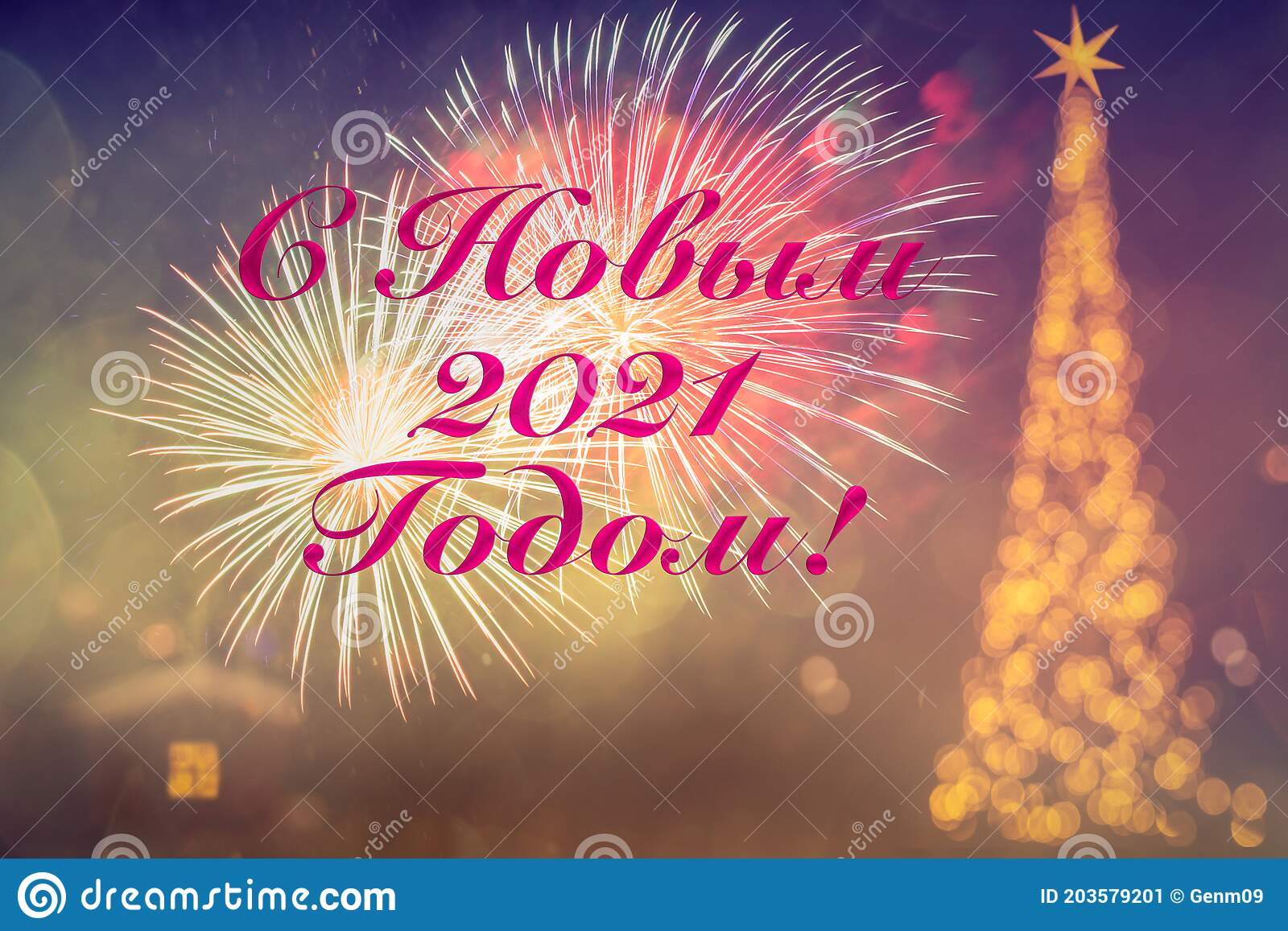 Russian Christmas For 2021 Happy New Year 2021 Text Written By Cyrillic In Russian Blurred Background Of Christmas Tree With Golden Lights Illumination Stock Image Image Of Greeting January 203579201