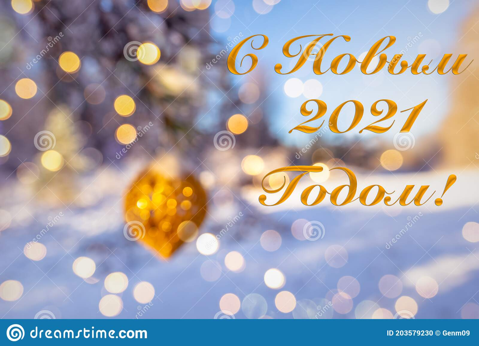 Russian Christmas 2021 Happy New Year 2021 Text Written By Cyrillic In Russian Blurred Background Of Christmas Tree In Snow Decorated With Big Golden Ba Stock Photo Image Of December Backdrop 203579230