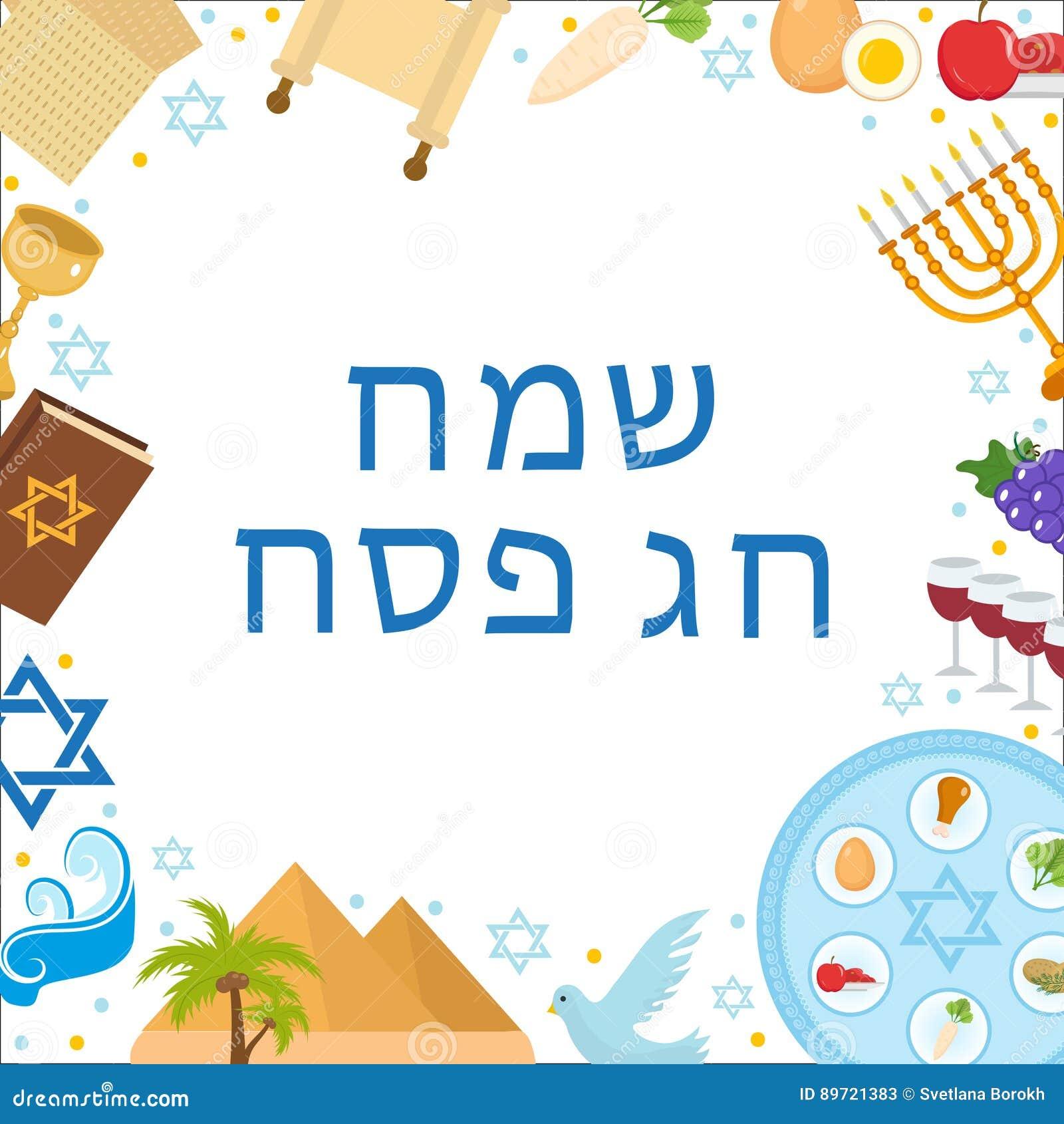 Happy Passover Greeting Card With Torus Menorah Wine Matzoh