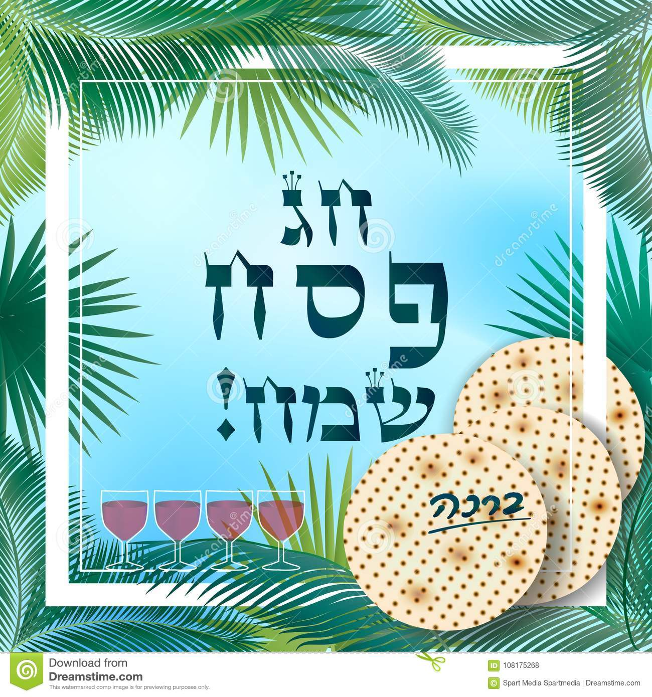 Happy passover greeting poster stock vector illustration of floral happy passover jewish holiday hebrew lettering greeting card with decorative ornamental palm tree leaves frame four wine glass matzot or matza is an m4hsunfo