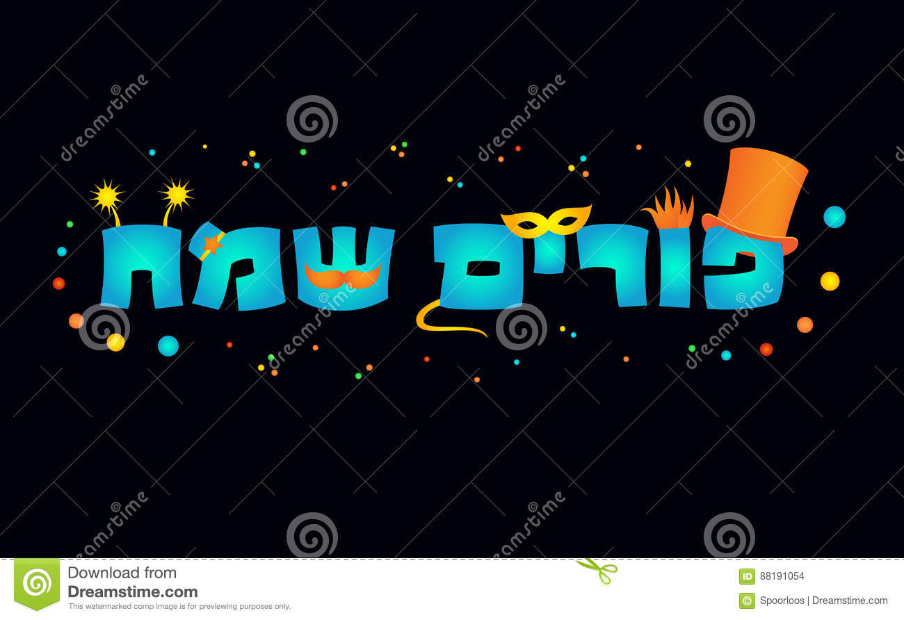 Happy purim in hebrew stock vector illustration of letters 88191054 greeting text happy purim in hebrew with a top hat mask fur horns tail and mustache on the letters black background horizontal format m4hsunfo
