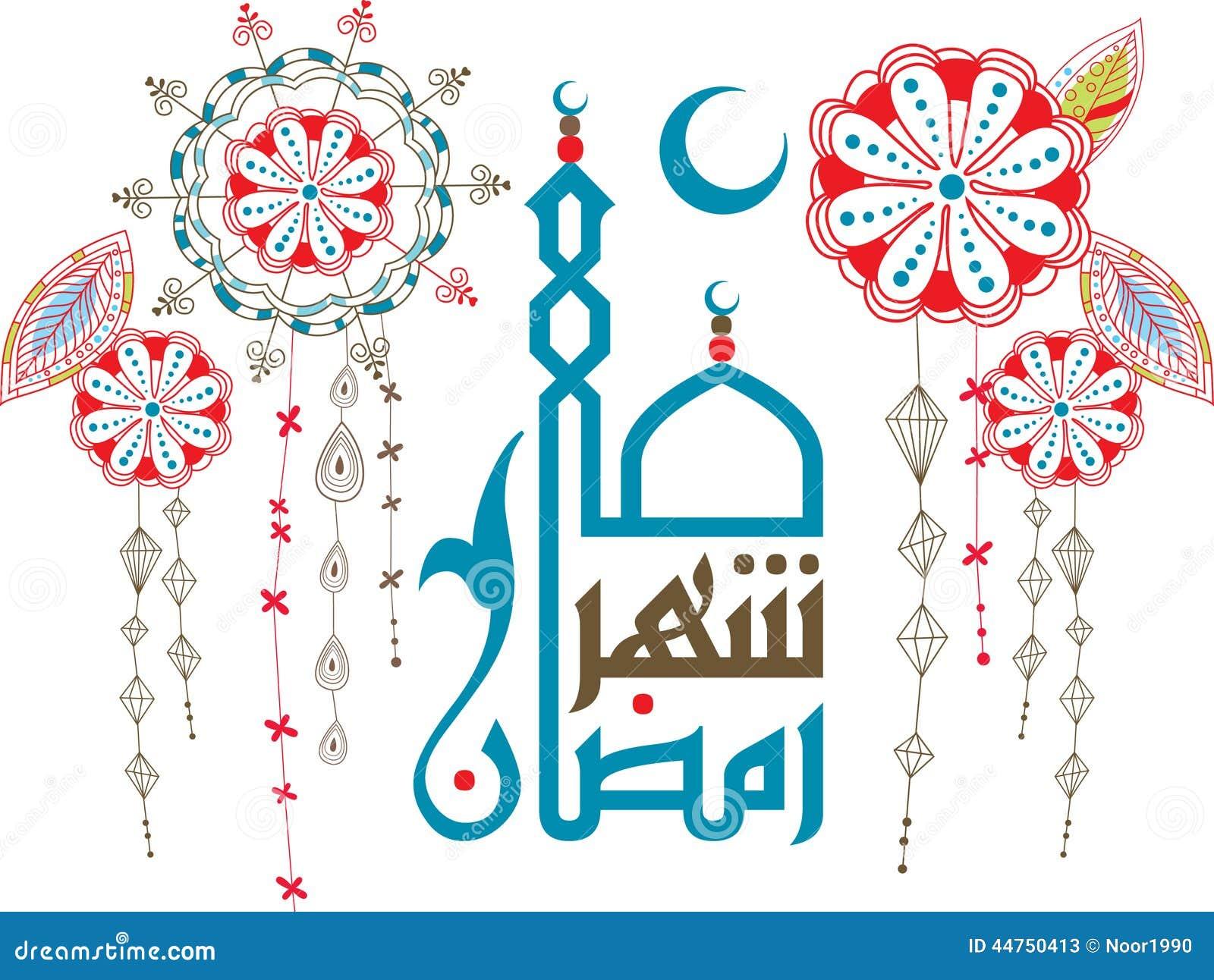 , islamic architecture, arabic writing, Quran verse, islamic vectors ...