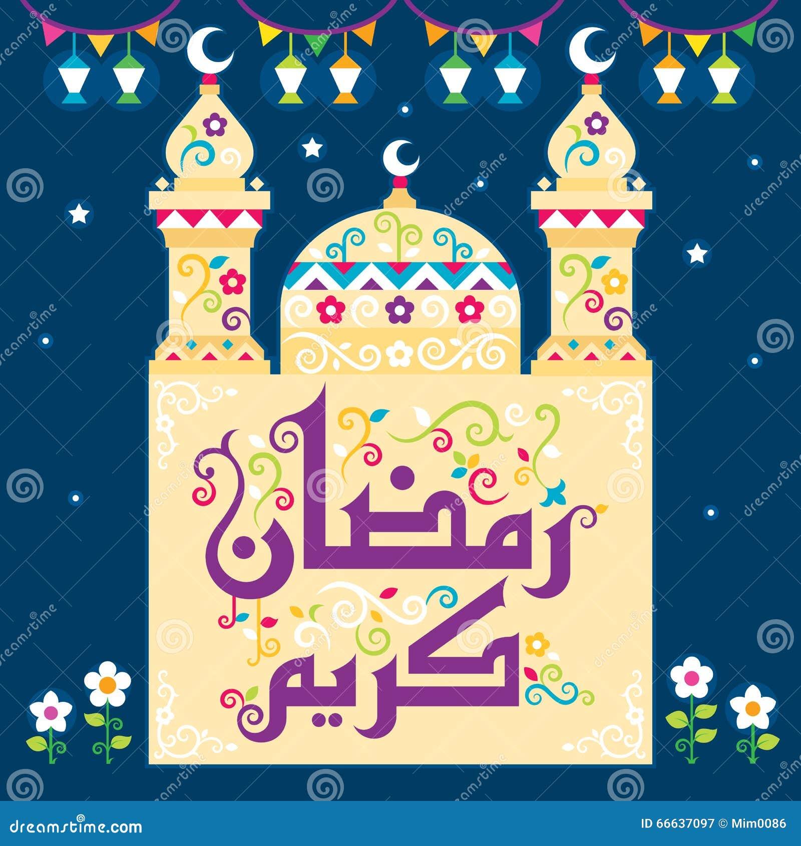 Translation Happy Ramadan Is The Ninth Month Of Muslim Calendar Written In Arabic