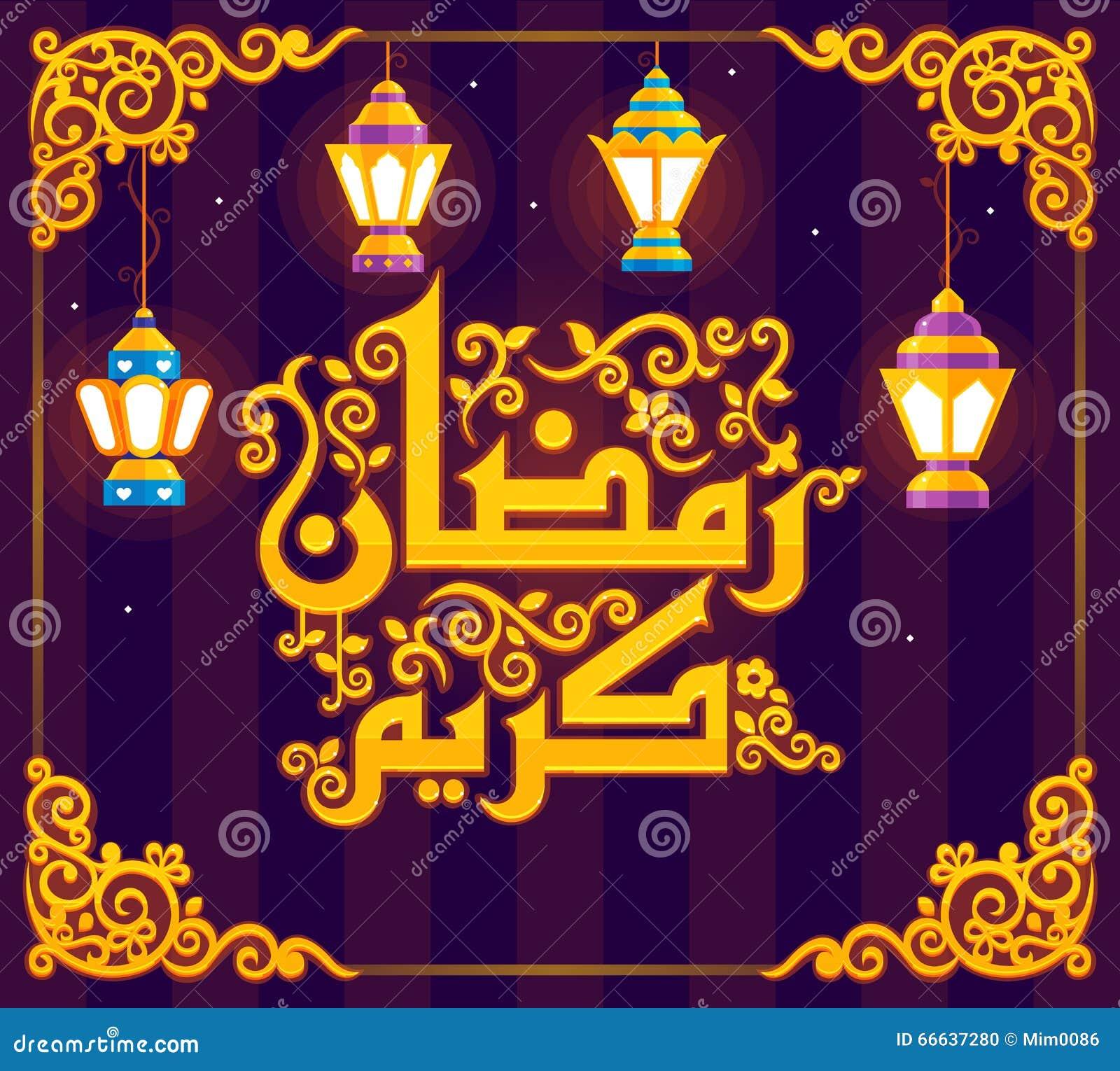 Translation Happy Ramadan Is The Ninth Month Of Muslim Calendar Text Written In Arabic Greeting Card Kareem