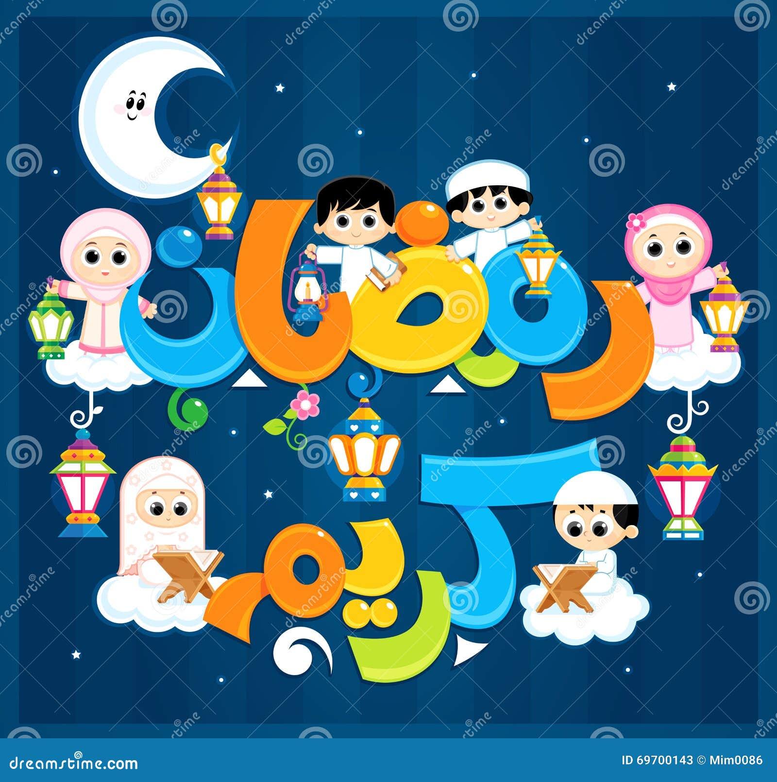 ramadan is the ninth month of the islamic calendar essay Essay on important religious festivals of islam ramadan is the ninth month of the islamic calendar the last friday during the month of ramadan.