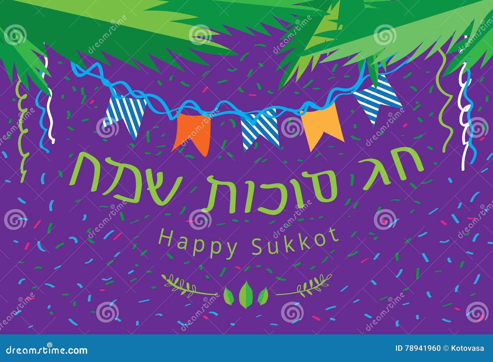 Happy sukkot seamless pattern jewish holiday nuts endless happy sukkot seamless pattern jewish holiday nuts endless background vector illustration cartoondealer 99463382 m4hsunfo