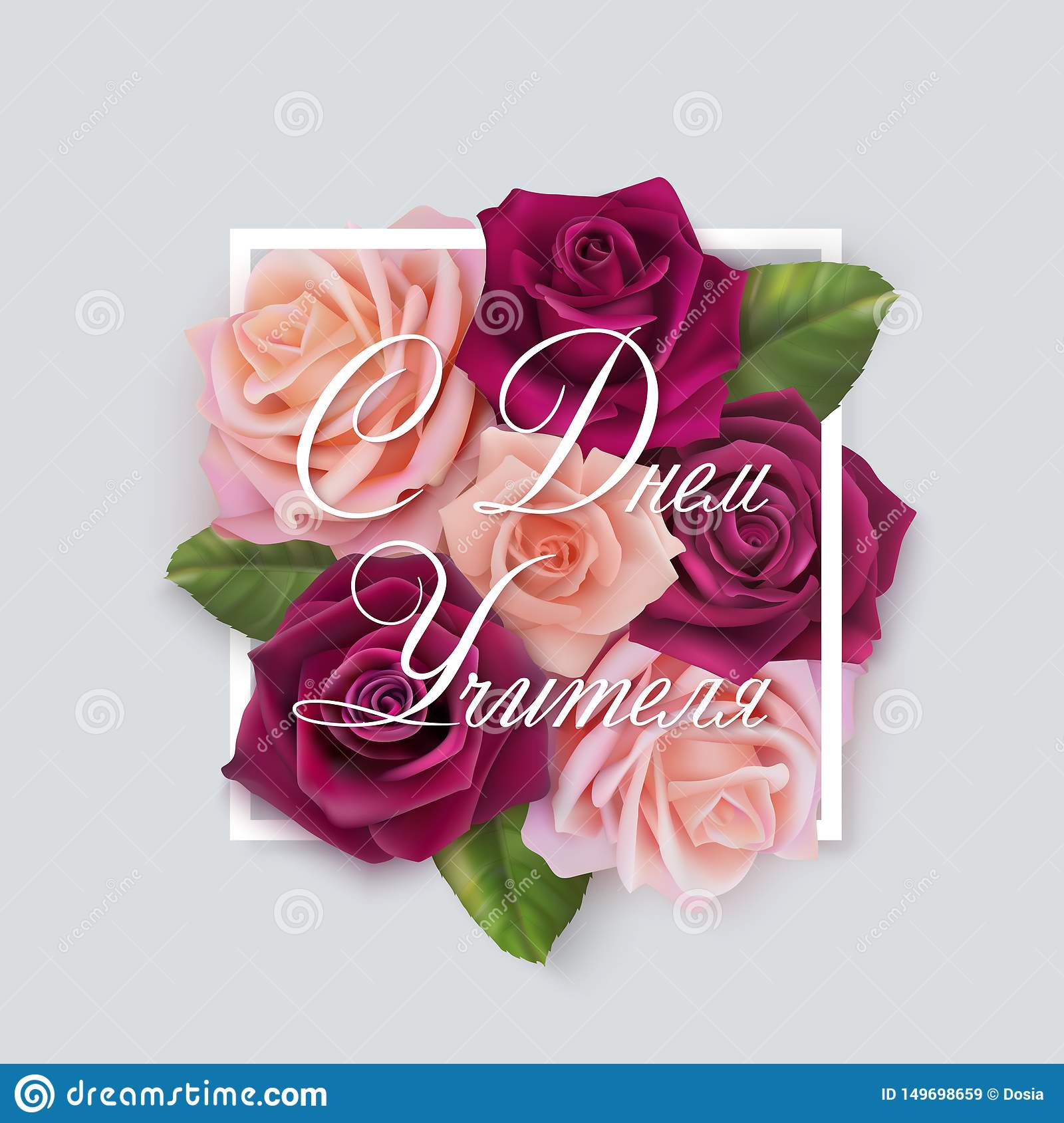 happy teachers day card with roses stock vector