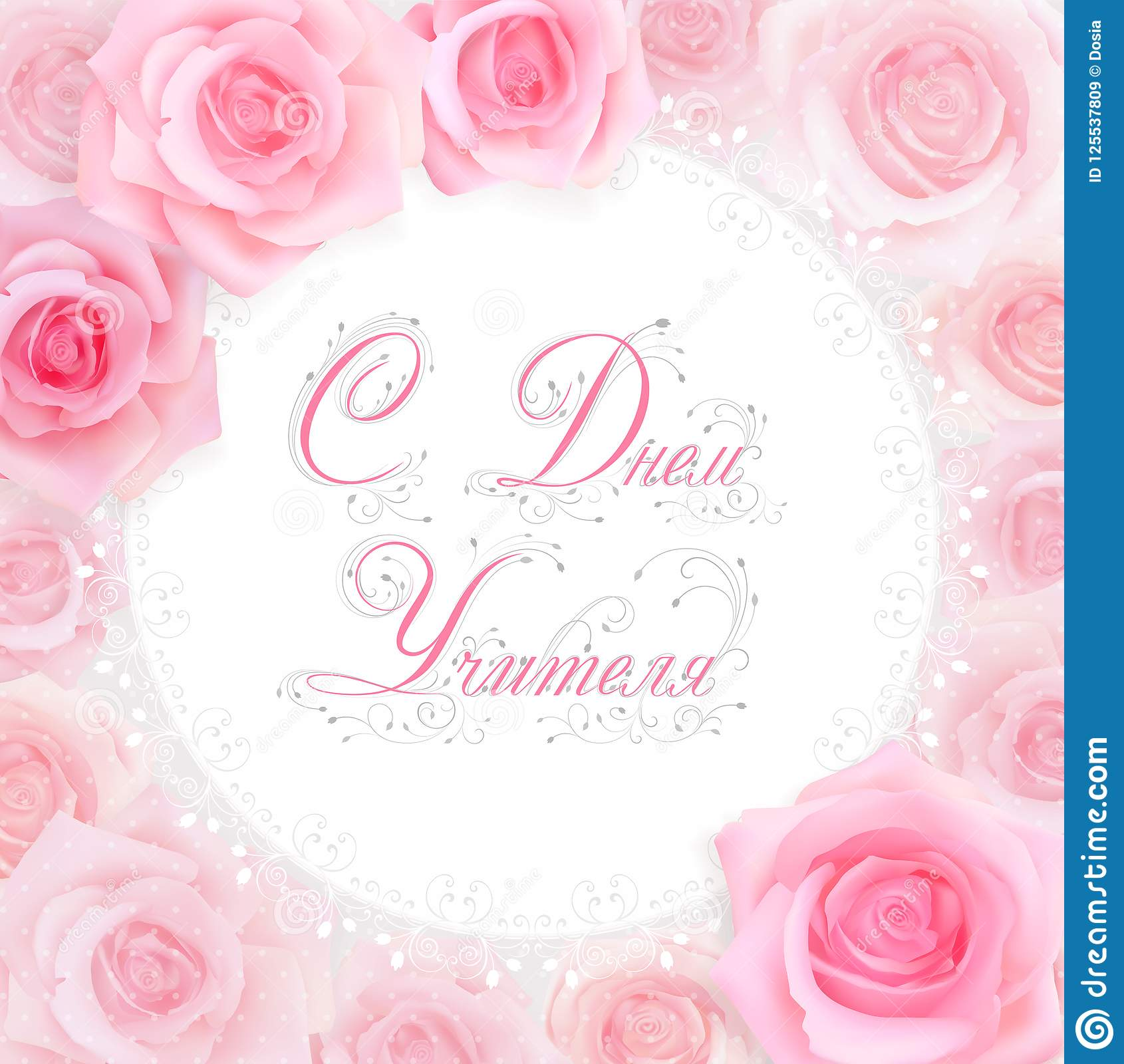 Happy teachers day card with roses stock vector illustration of happy teachers day greeting card with pink roses white frame with calligraphy congratulations in russian language on a light background m4hsunfo