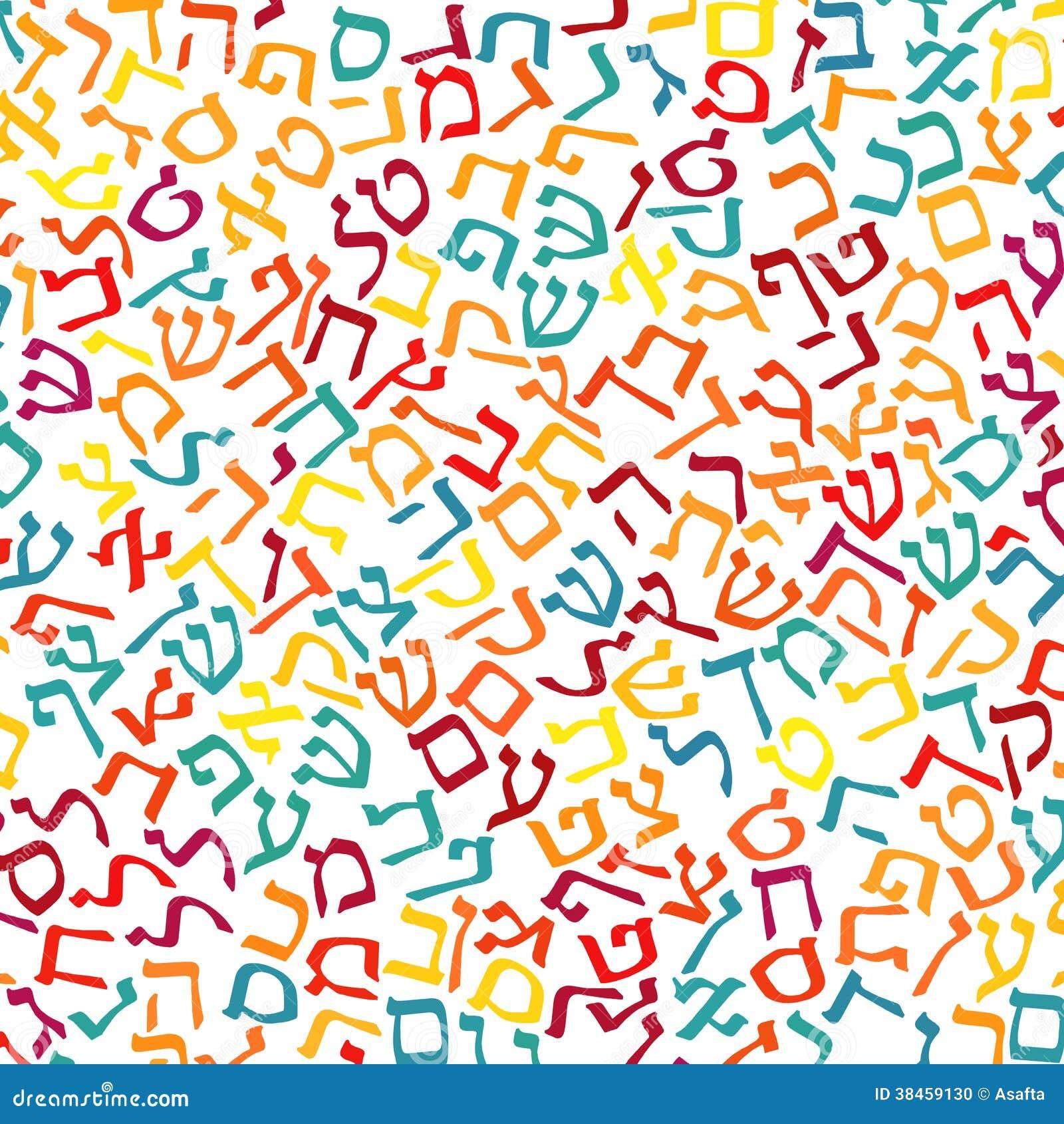 Hebrew Background hebrew alphabet texture background stock photo ...