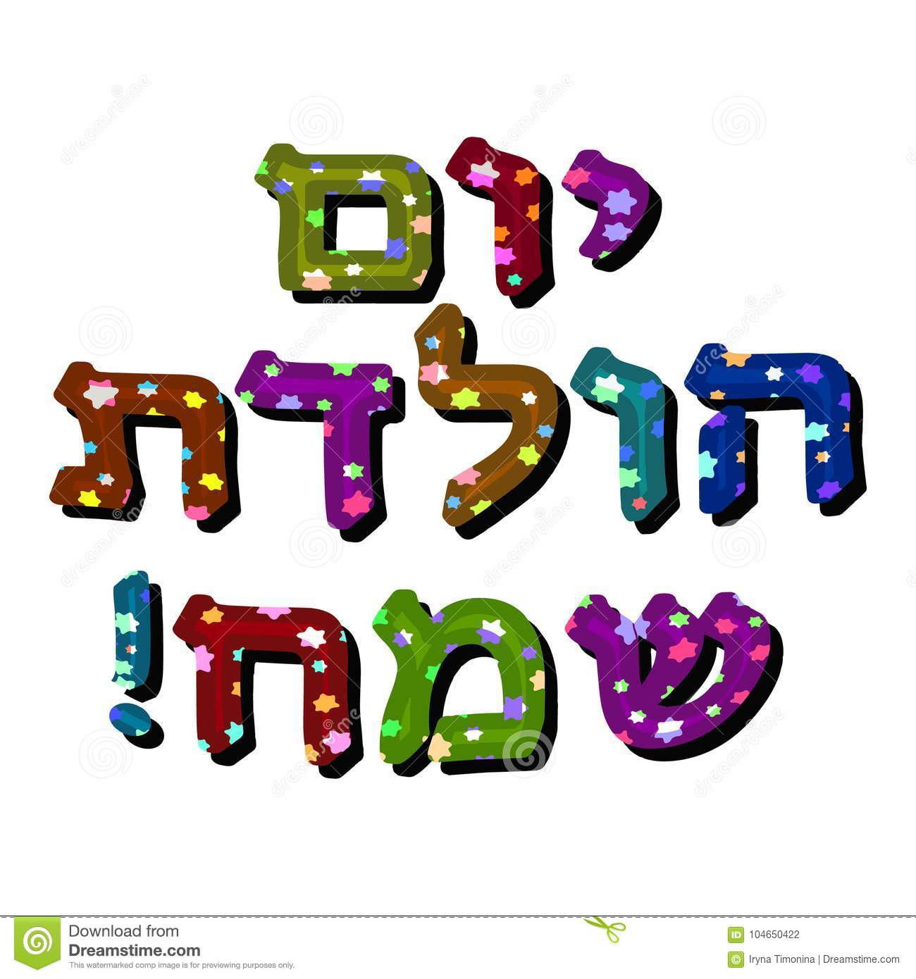 The Hebrew Date Is Happy Birthday Multicolored Letters With Six