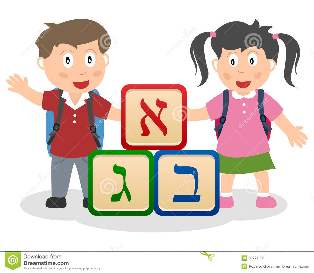 Hebrew Kids Learning Alphabet Royalty Free Stock Photos - Image ...