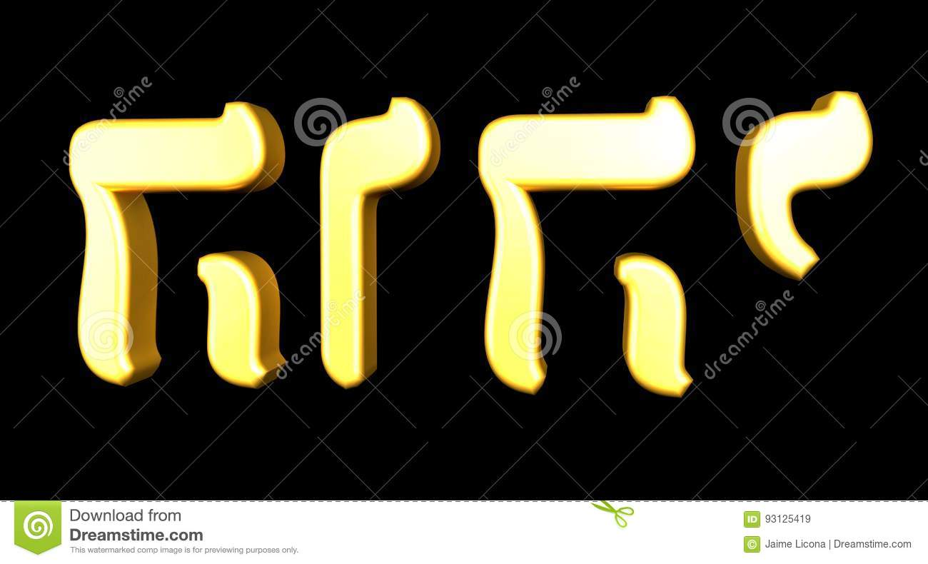 Hebrew Name of God stock illustration  Illustration of