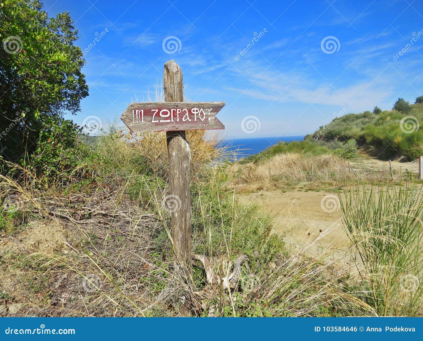 Heilige George het Zograf-Kloosteruithangbord Athosschiereiland Griekenland