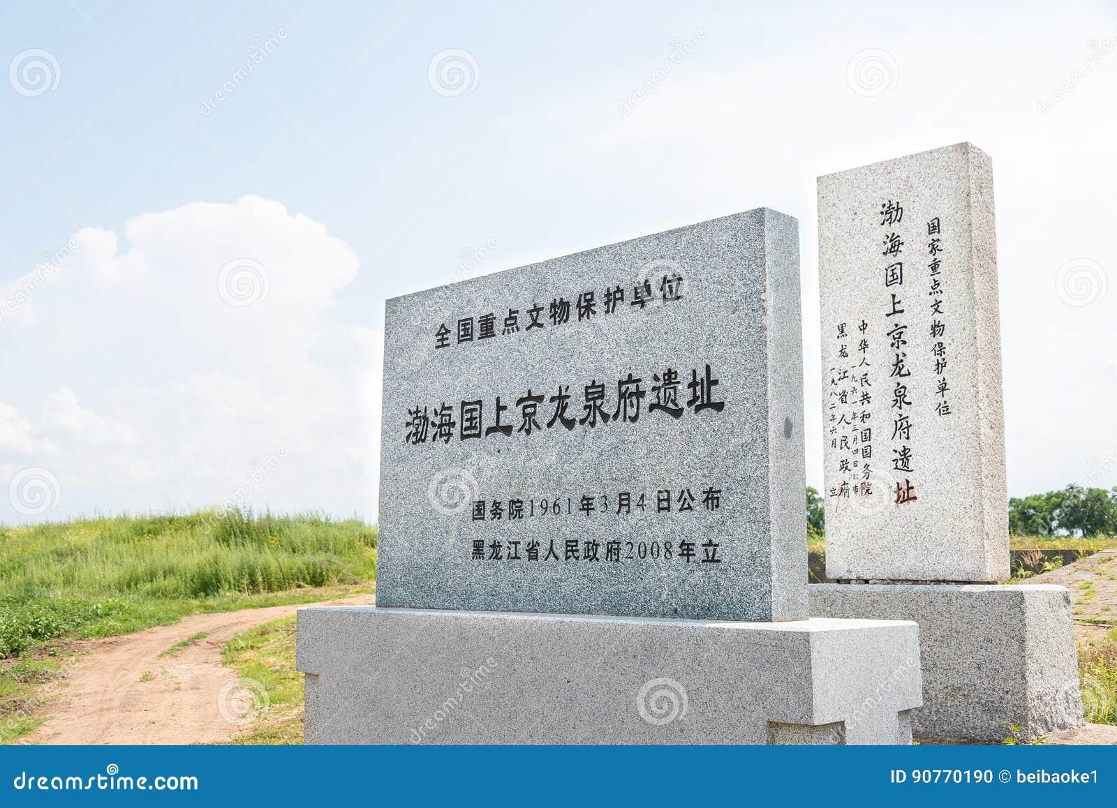 HEILONGJIANG, CHINE - 23 juillet 2015 : Monument de Shangjing Longqua