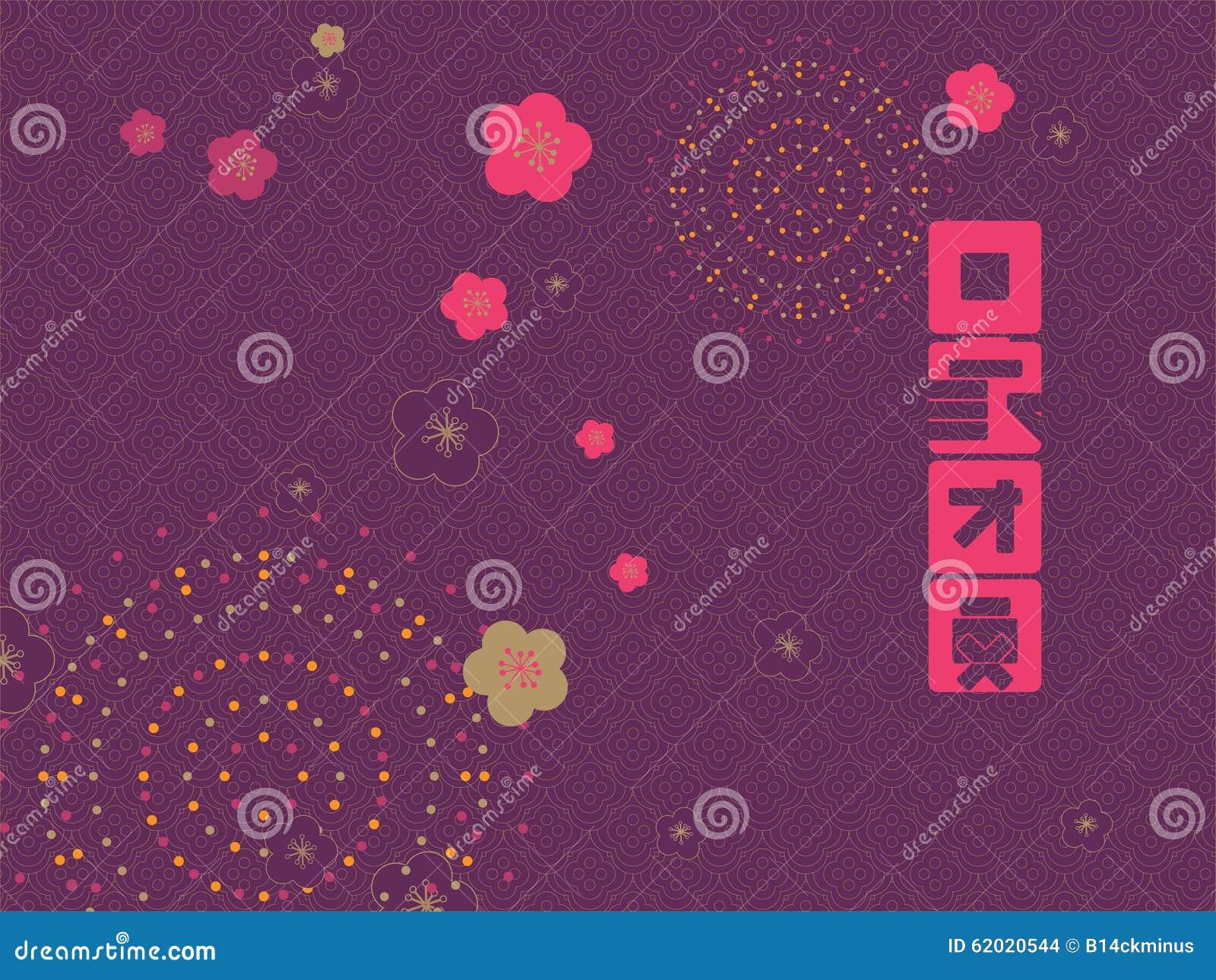 Het Chinese Patroon van het Nieuwjaar Vertaling: Ga naar huis en herenig me