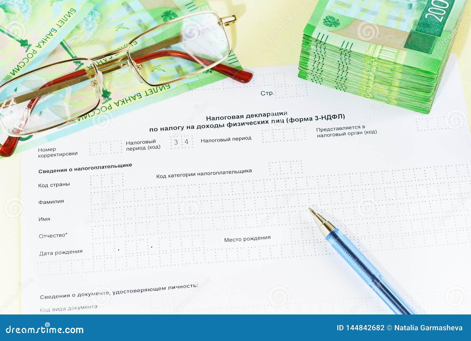 Het document in Russische taal van de Belastingsverklaring op de belasting aan inkomens van fysieke personen vormt 3-NDFL