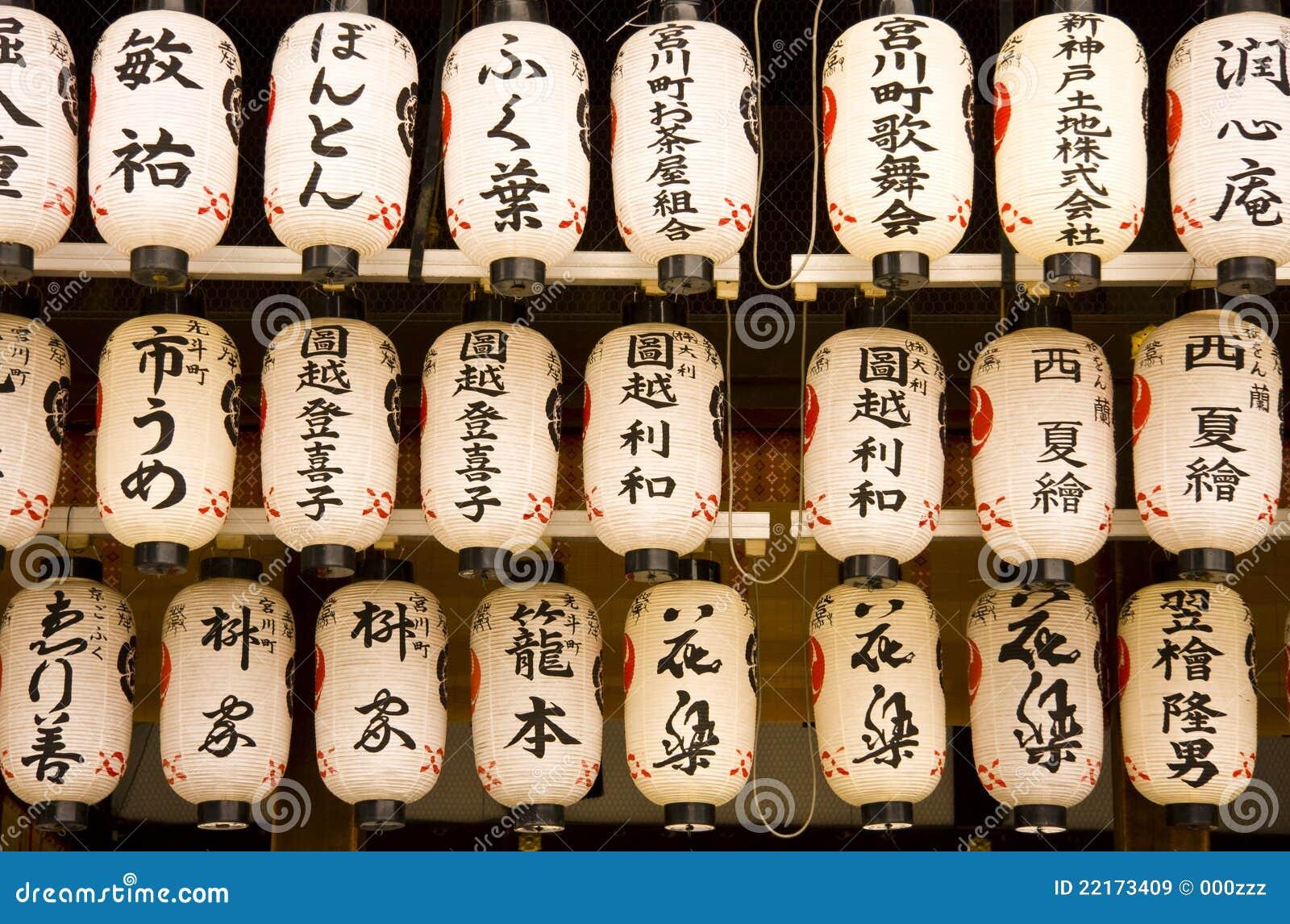 Het Japanse Heiligdom Kyoto Japan van Lantaarns