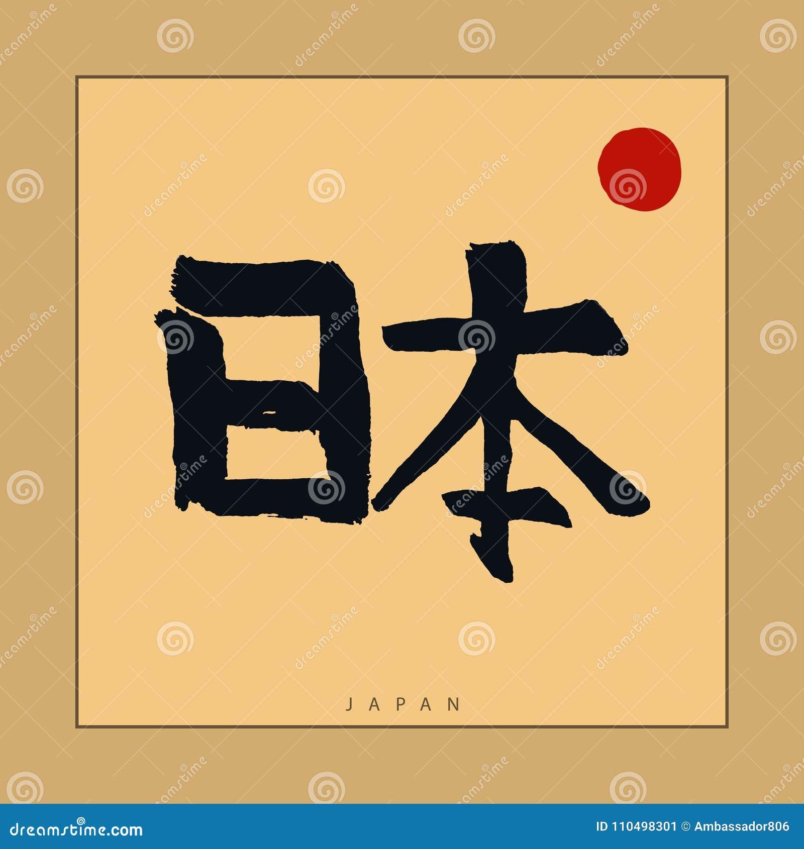 Hiéroglyphe du Japon, calligraphie japonaise tirée par la main Vecteur