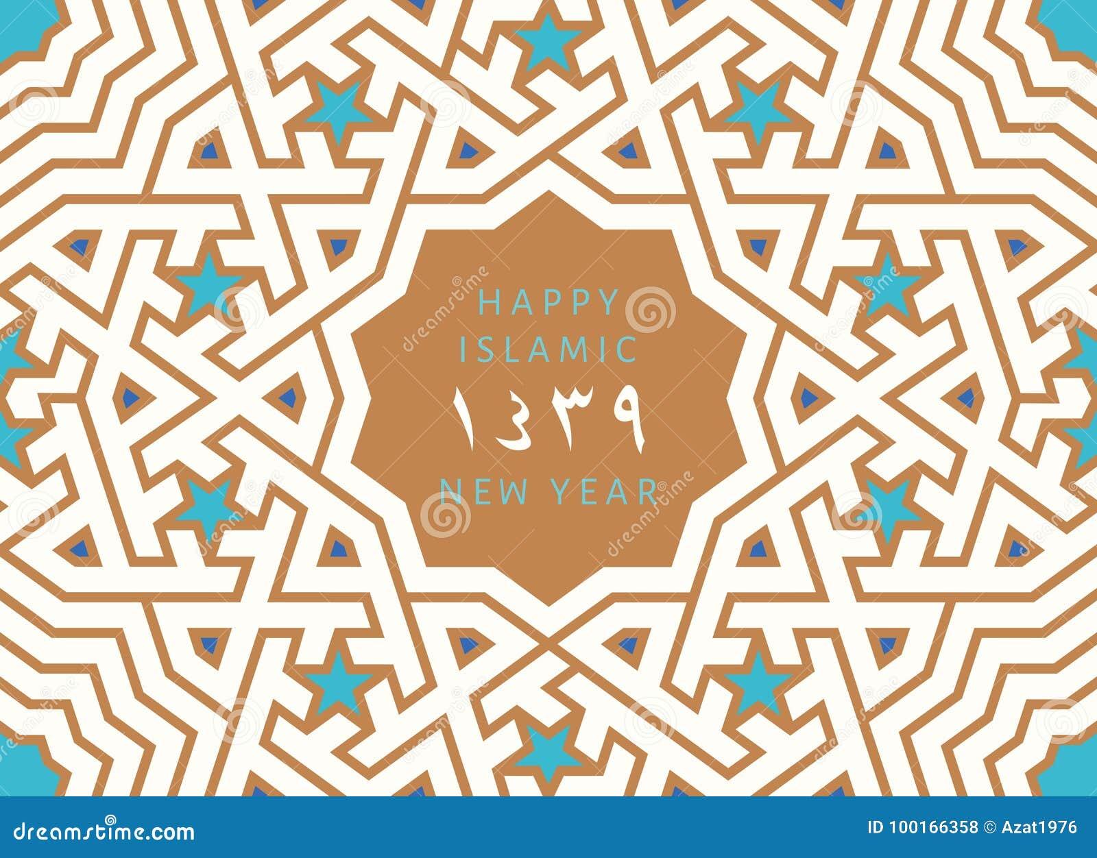 1439 Hijri Islamic New Year Card Stock Vector Illustration Of