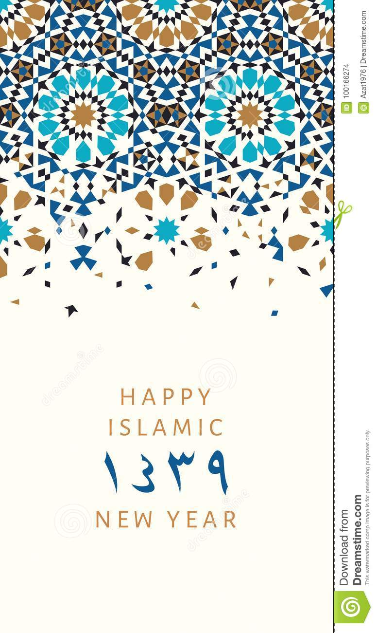 1439 hijri islamic new year card.