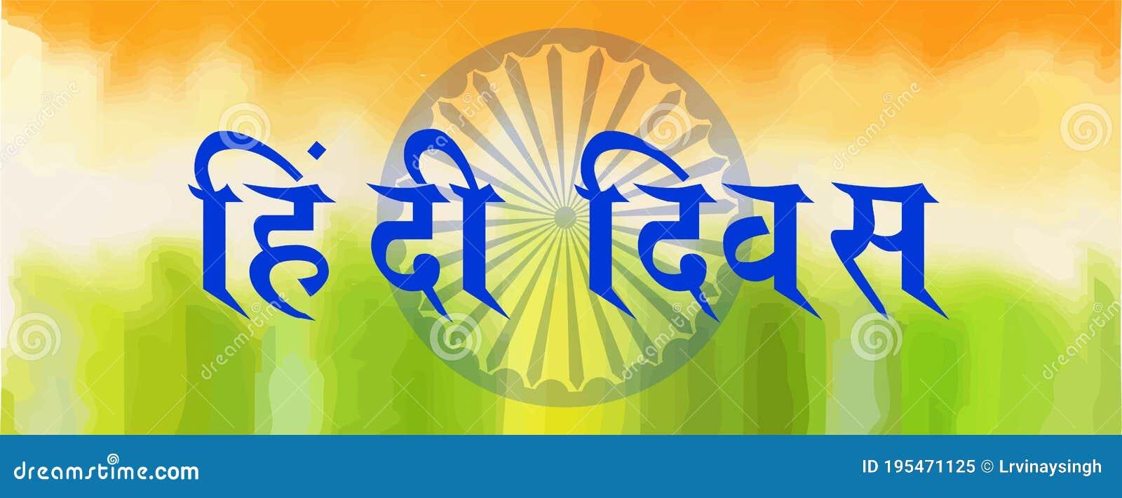 Hindi Diwas Stock Illustrations – 20 Hindi Diwas Stock ...